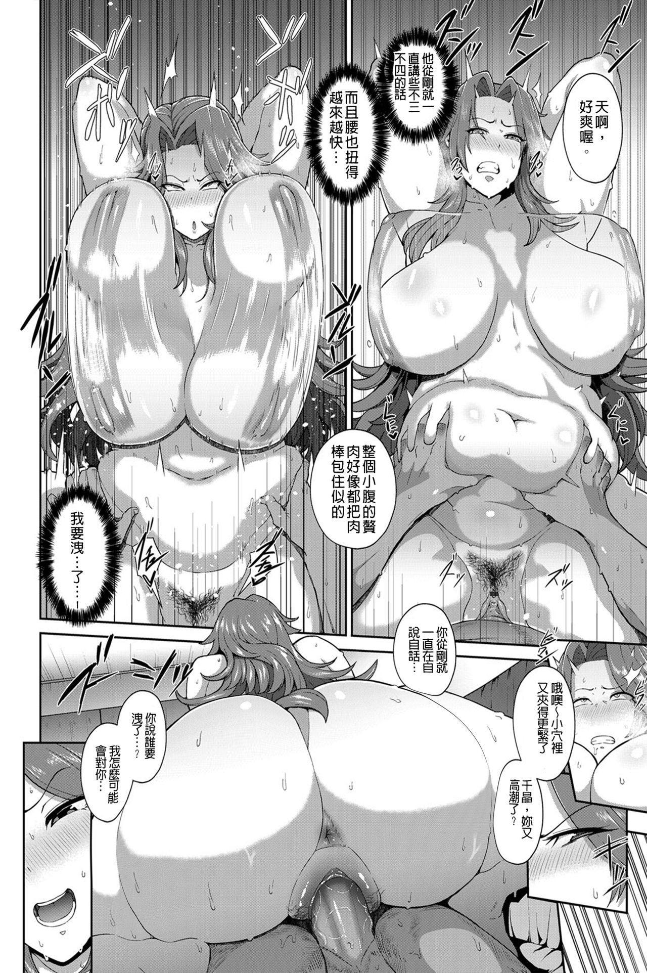Juku Mesu - Erotic Mature Women 70