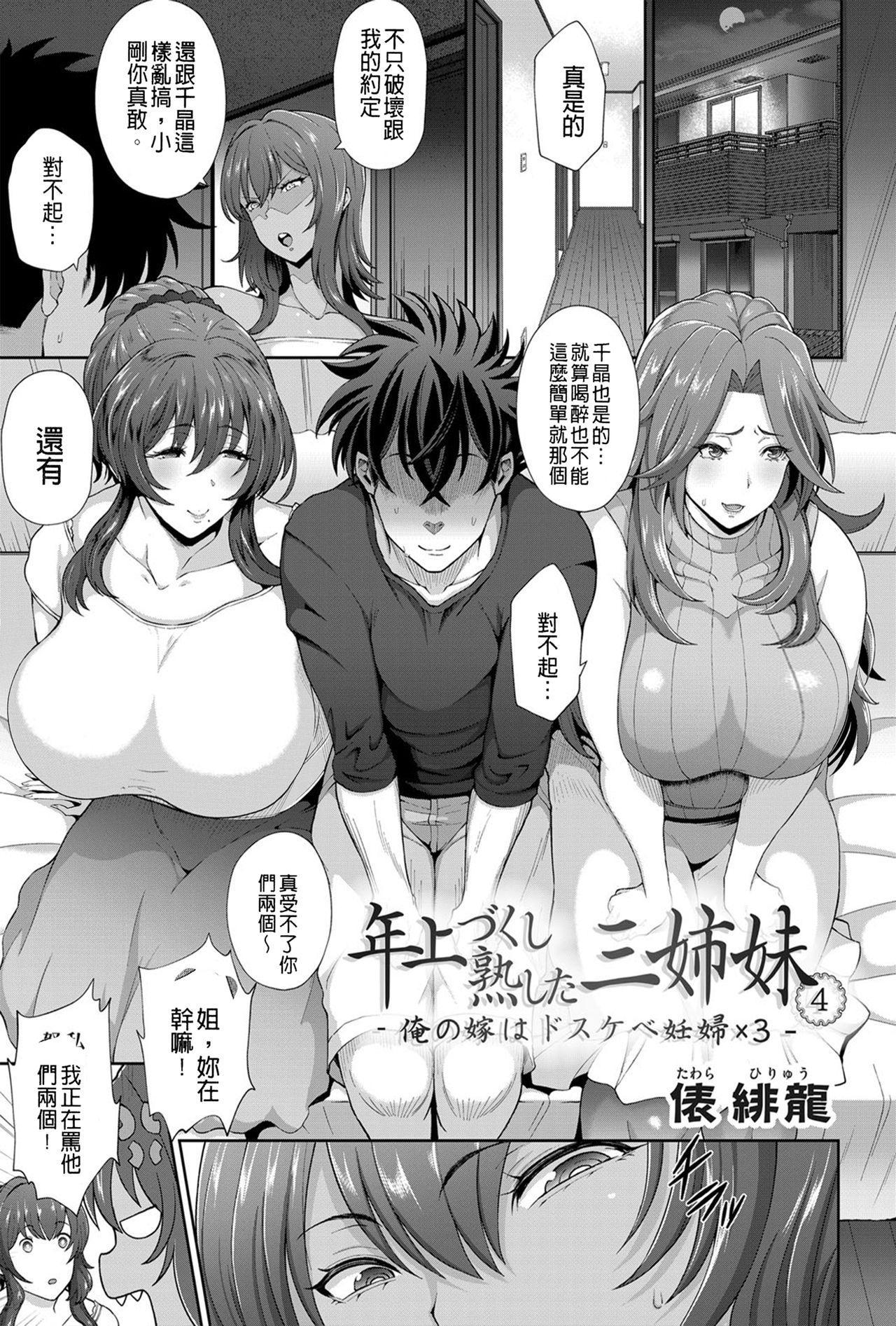 Juku Mesu - Erotic Mature Women 77