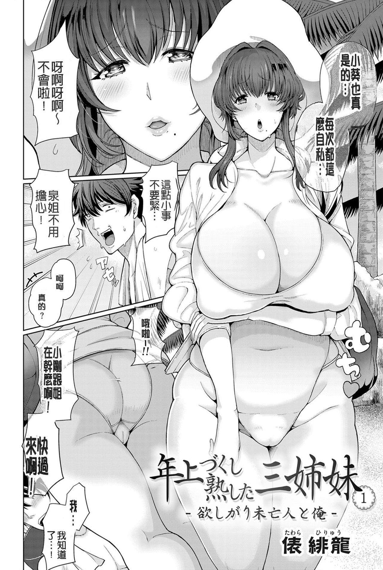 Juku Mesu - Erotic Mature Women 8