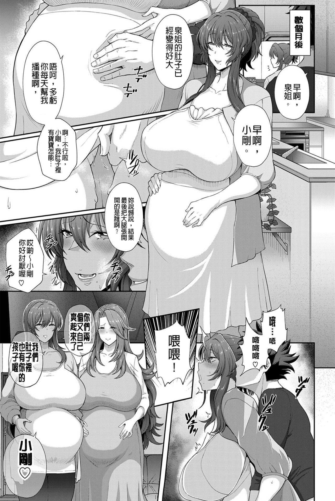 Juku Mesu - Erotic Mature Women 97
