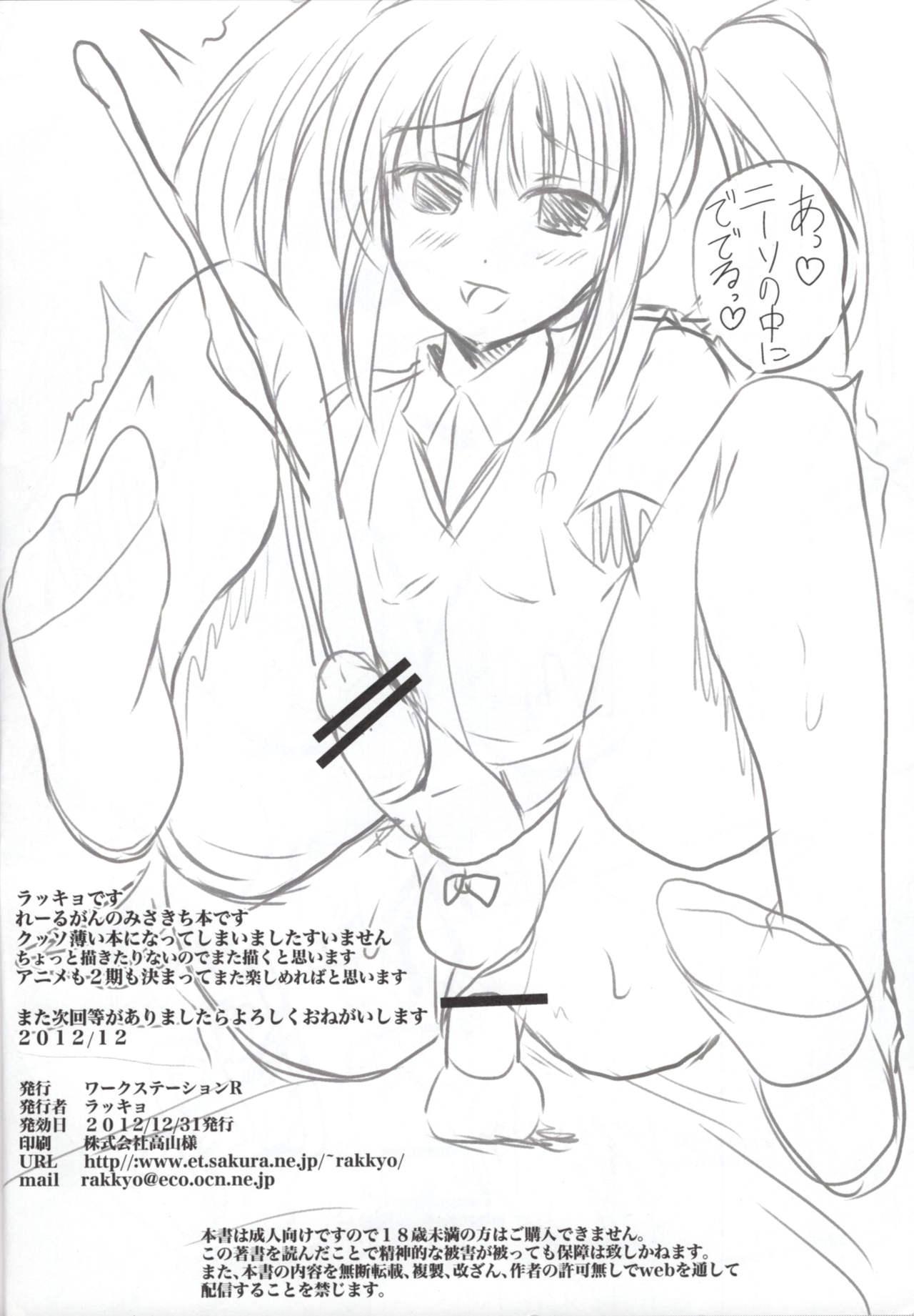 Shokuhou Misaki-chan ni Shibori Tora Reru Hon 8