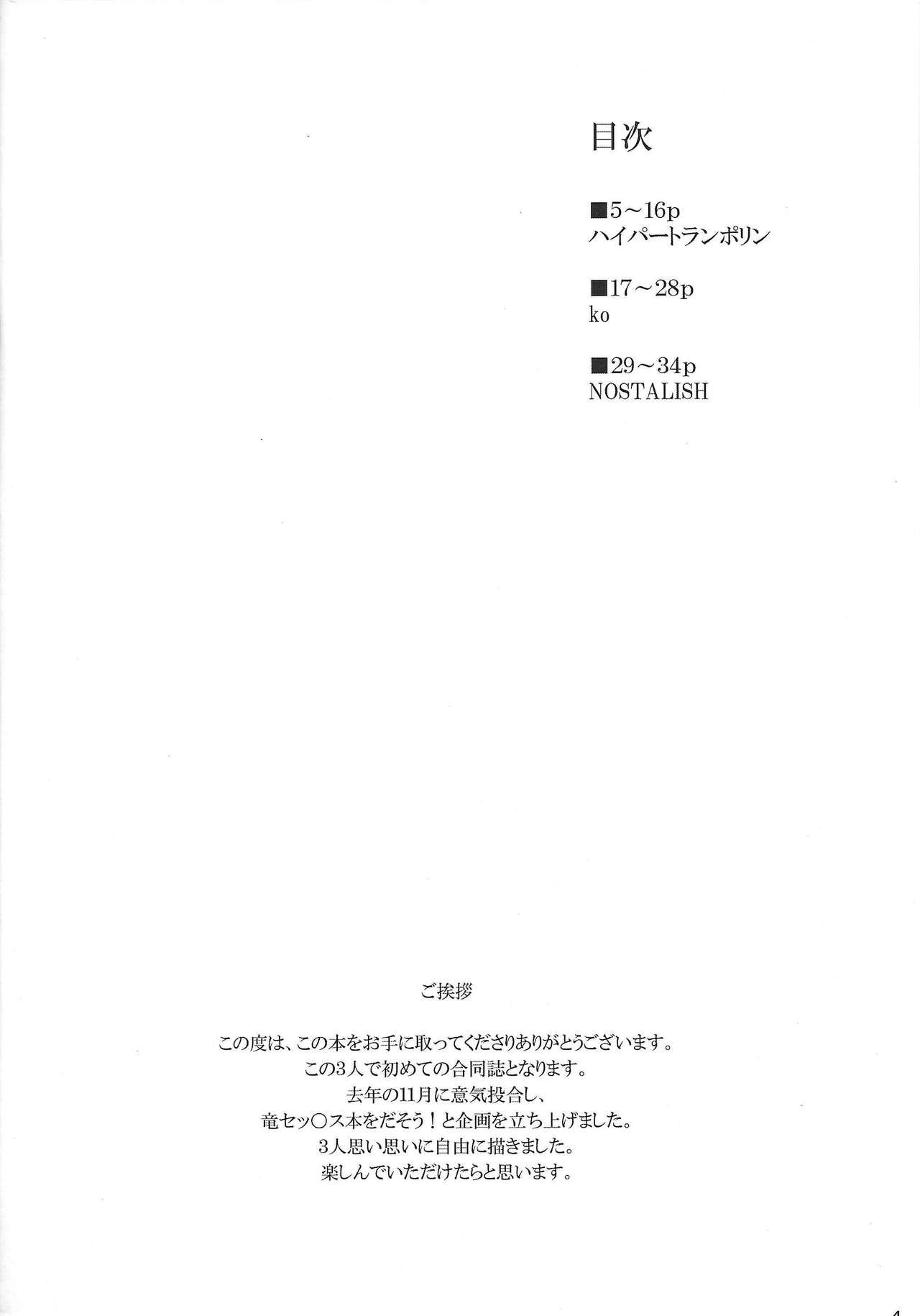 Doragontakuse~tsu○ su 3