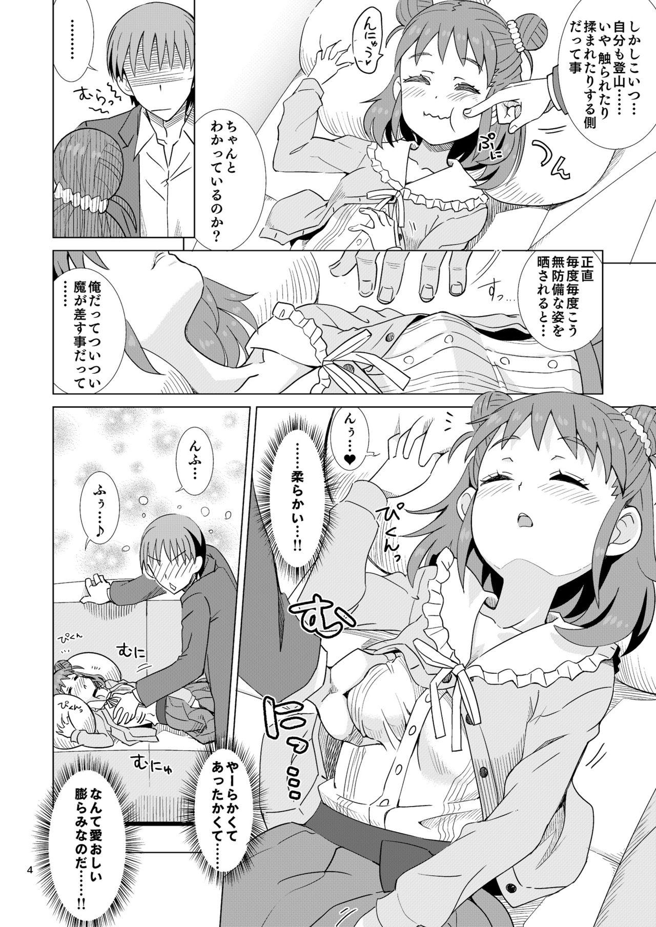Munakata-san wa Ai saretai. 3