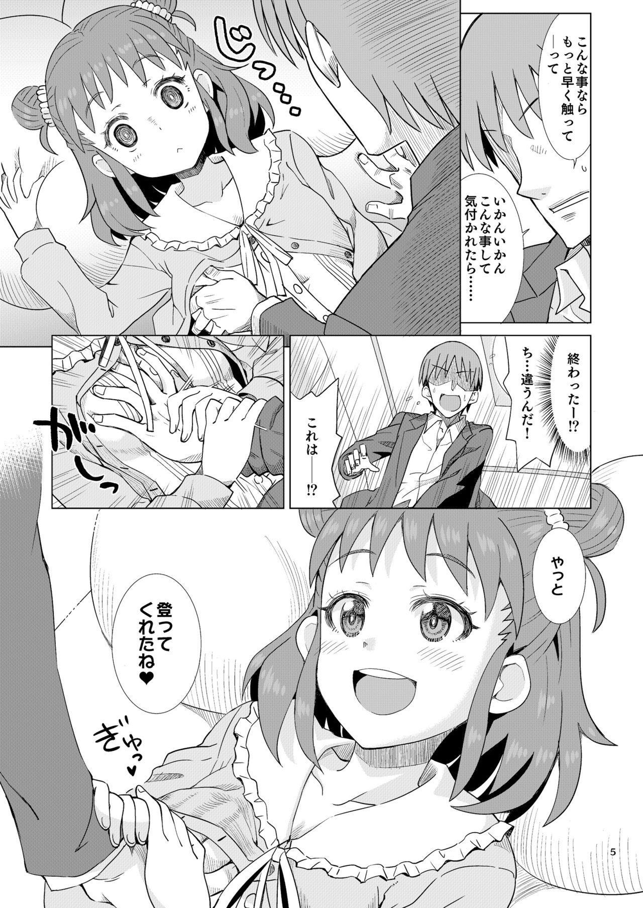 Munakata-san wa Ai saretai. 4