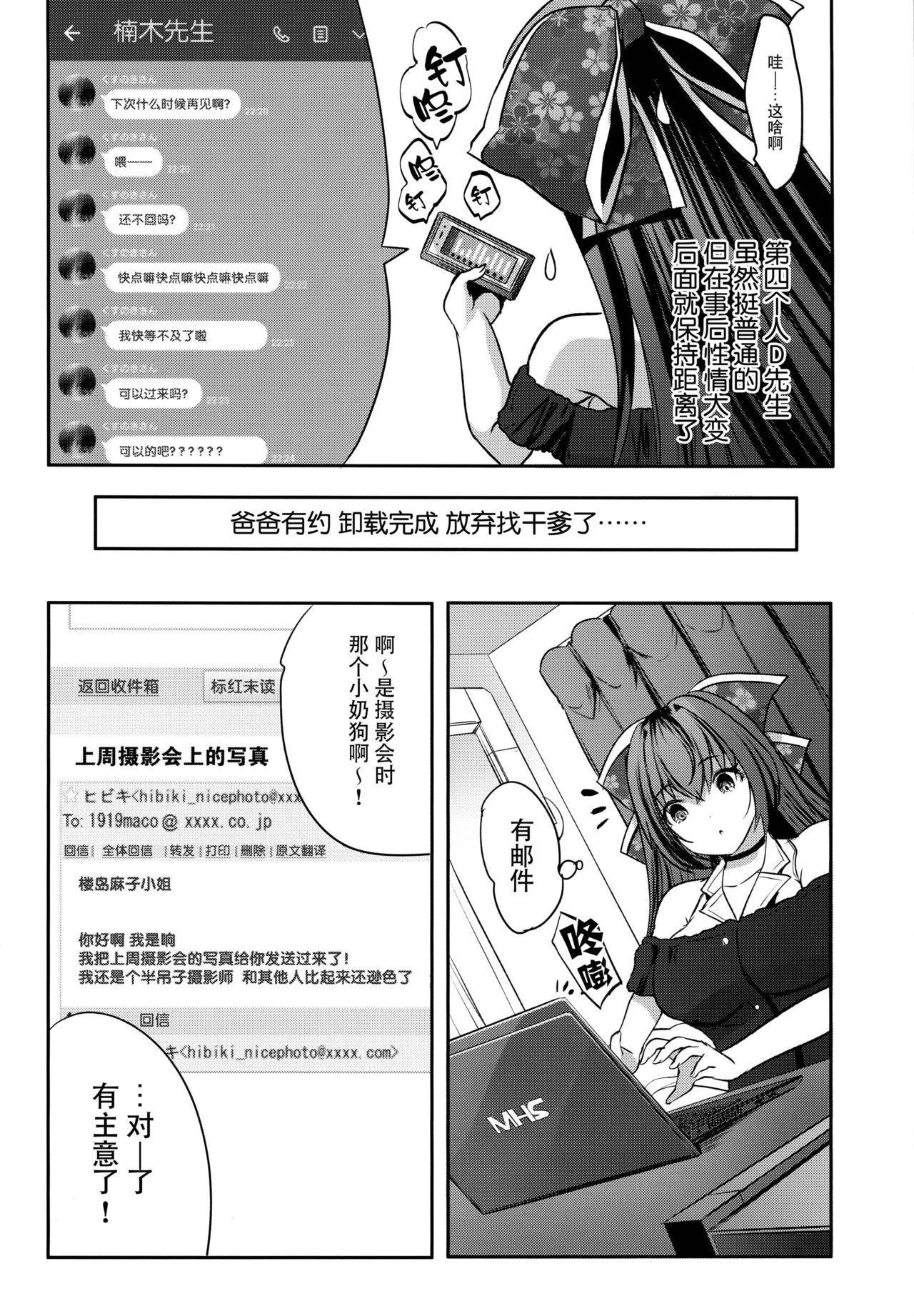Roujima Mako no Ecchi na Aikata Boshuuchuu! 11