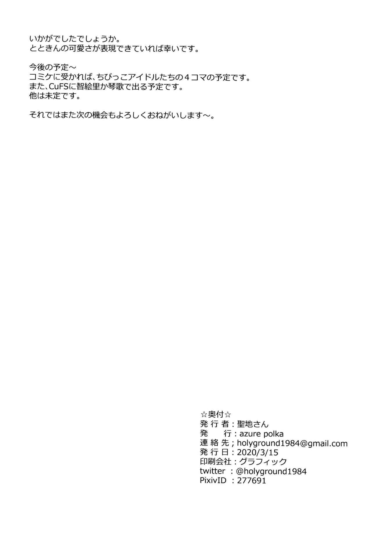azure idol graphics2 Airi Totoki 17