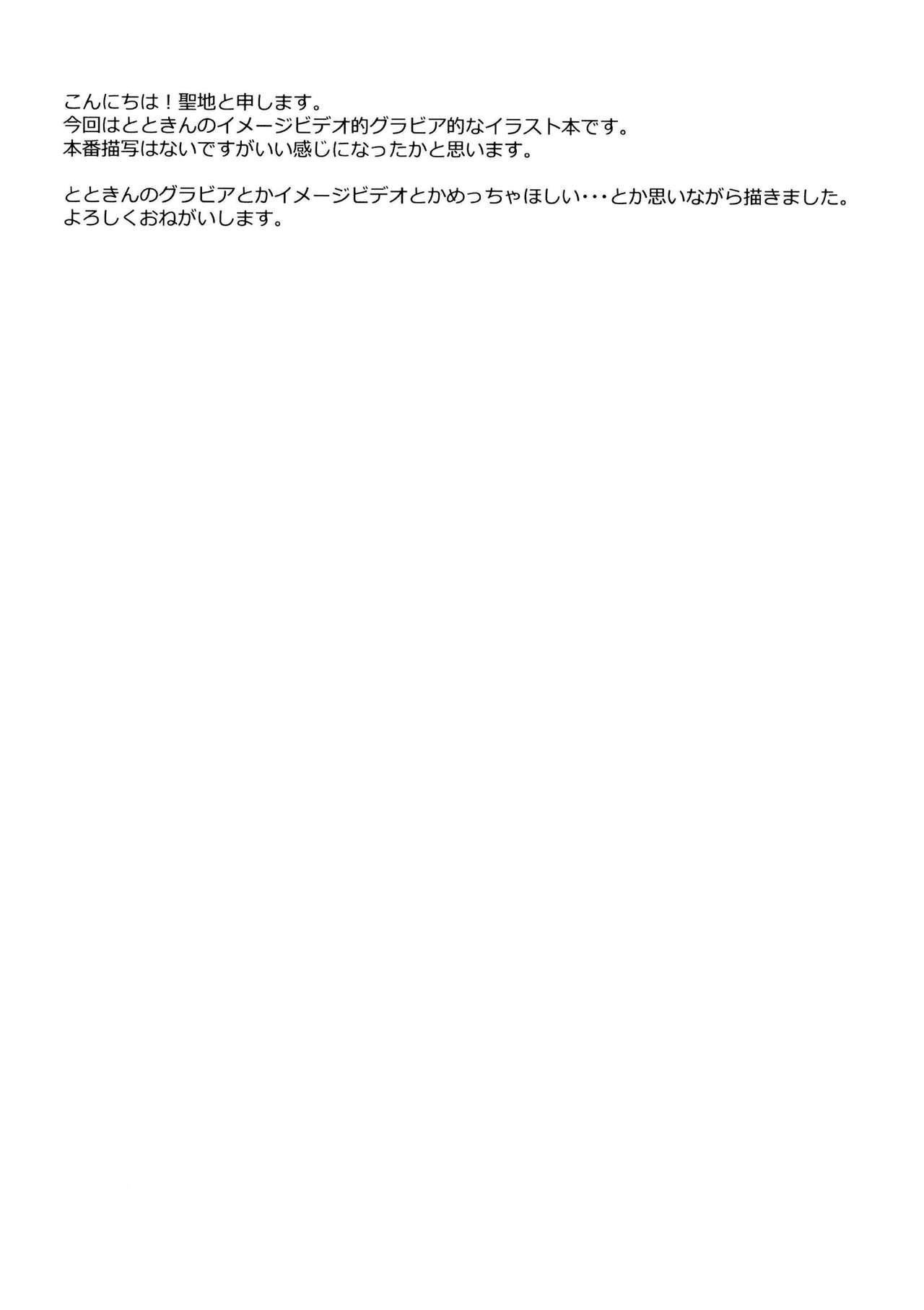 azure idol graphics2 Airi Totoki 3
