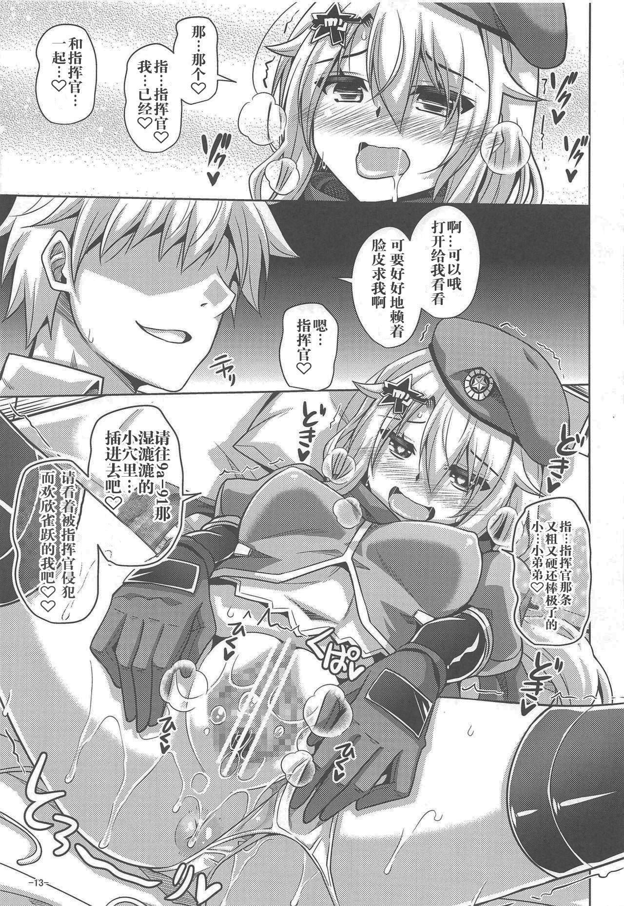 (C95) [Dokomademo Aoi Sora ni Ukabu Niku. (Nikusoukyuu.)] 9a-91-chan wa Miraretai. (Girls' Frontline) [Chinese] [v.v.t.m汉化组] 12
