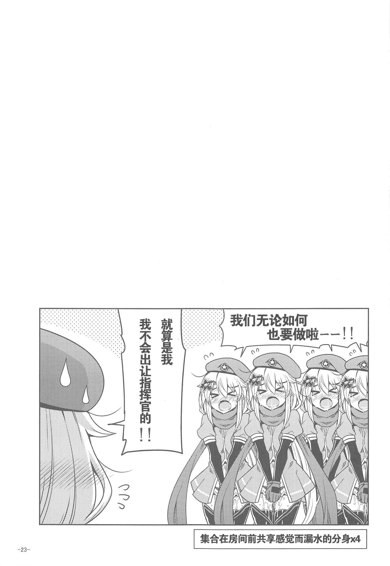 (C95) [Dokomademo Aoi Sora ni Ukabu Niku. (Nikusoukyuu.)] 9a-91-chan wa Miraretai. (Girls' Frontline) [Chinese] [v.v.t.m汉化组] 22