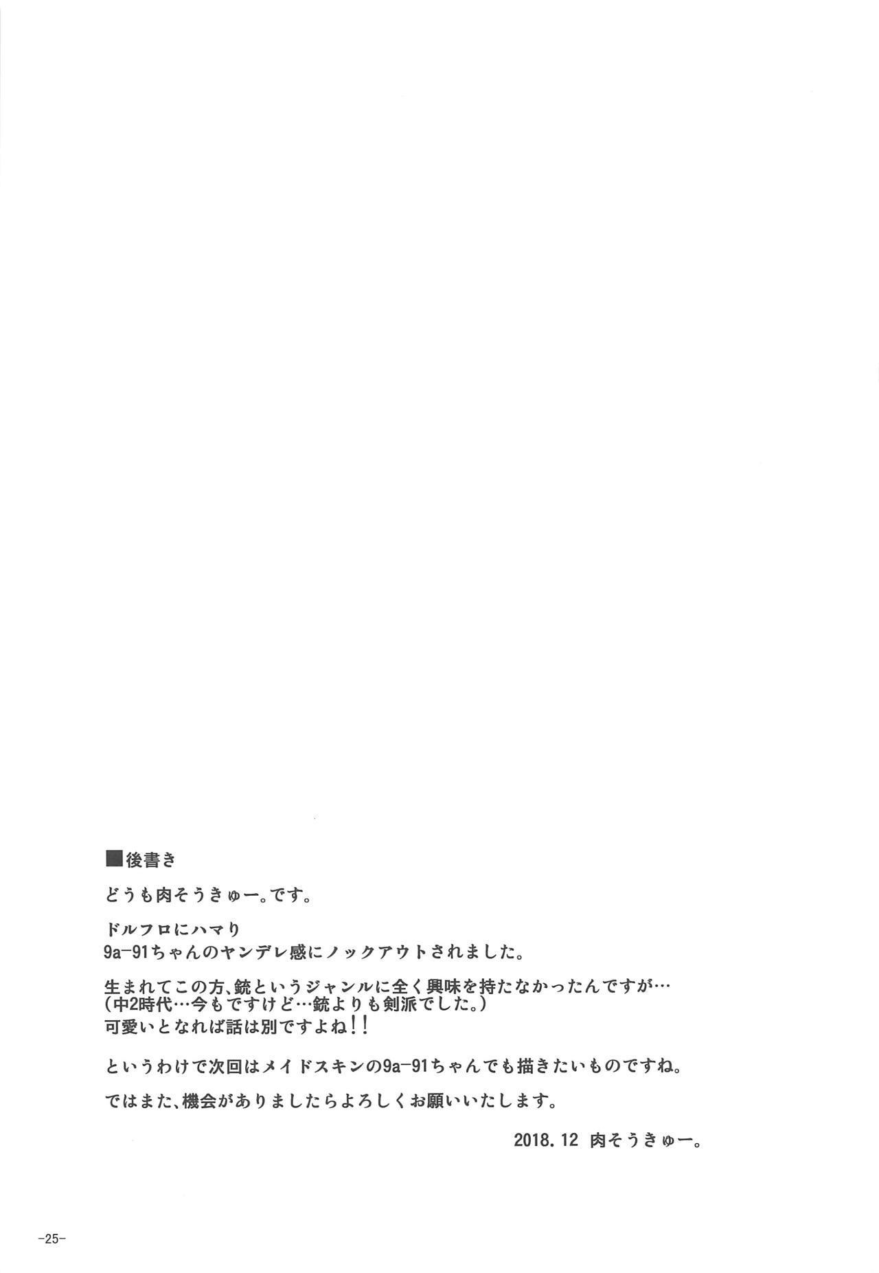 (C95) [Dokomademo Aoi Sora ni Ukabu Niku. (Nikusoukyuu.)] 9a-91-chan wa Miraretai. (Girls' Frontline) [Chinese] [v.v.t.m汉化组] 24