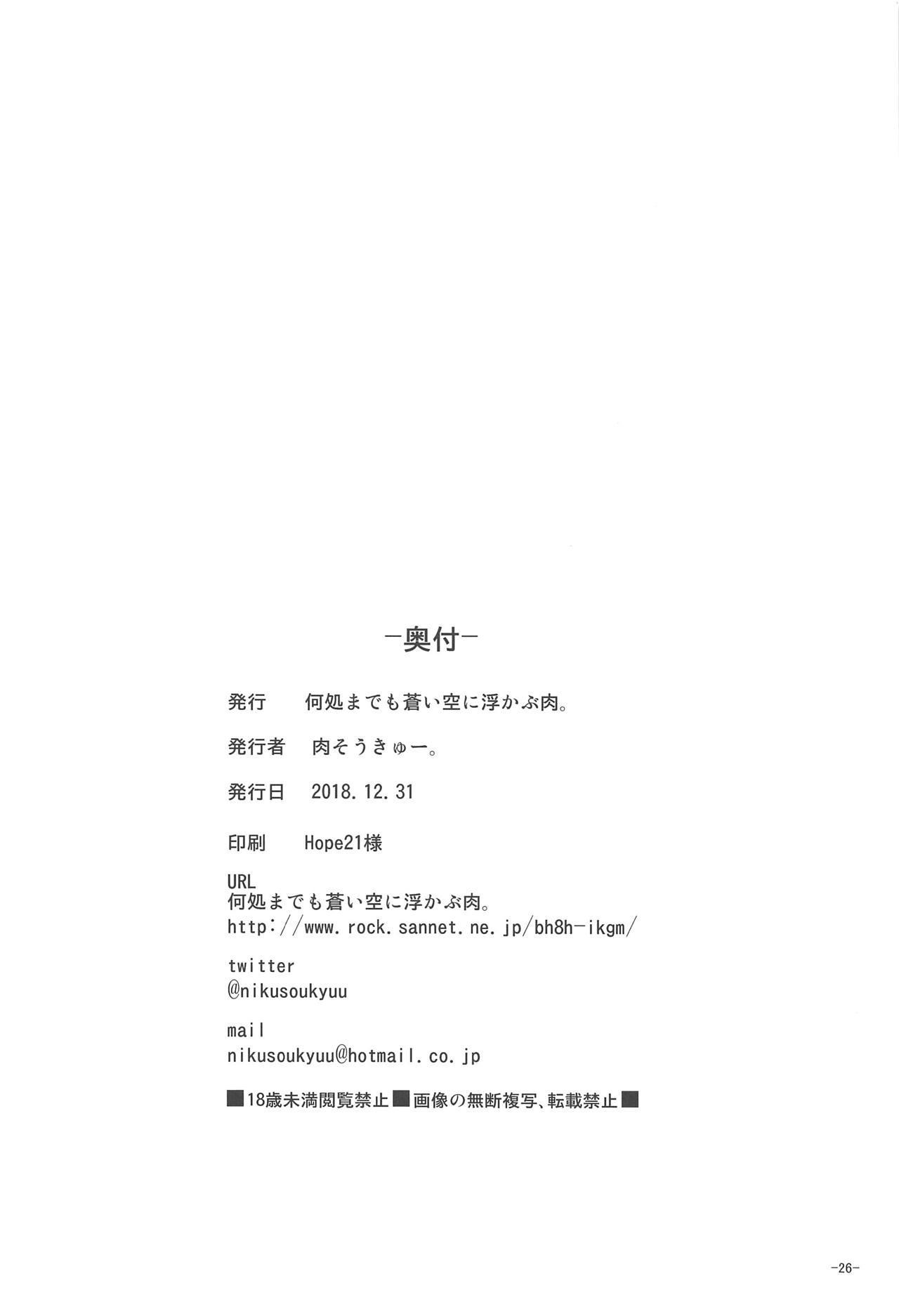 (C95) [Dokomademo Aoi Sora ni Ukabu Niku. (Nikusoukyuu.)] 9a-91-chan wa Miraretai. (Girls' Frontline) [Chinese] [v.v.t.m汉化组] 25