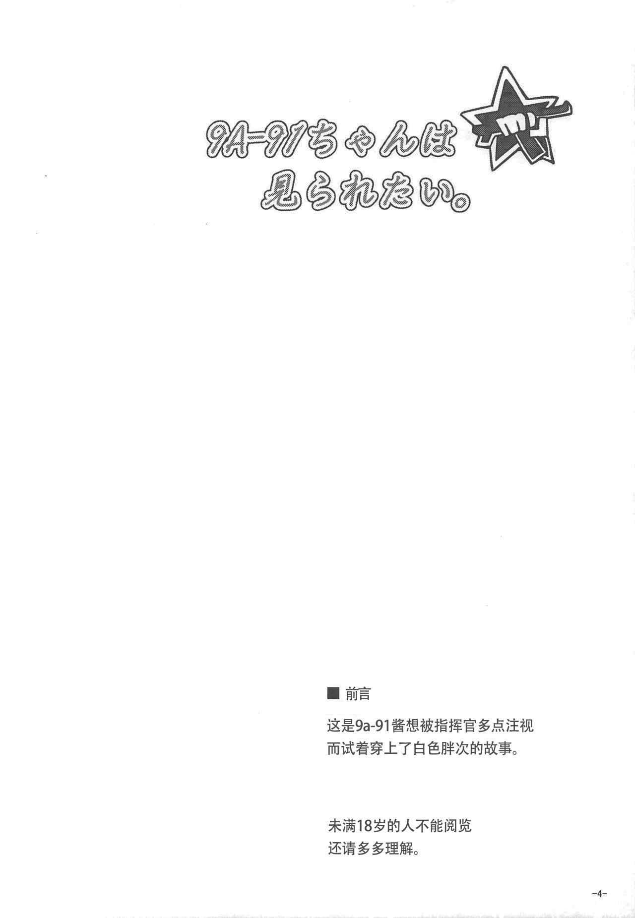 (C95) [Dokomademo Aoi Sora ni Ukabu Niku. (Nikusoukyuu.)] 9a-91-chan wa Miraretai. (Girls' Frontline) [Chinese] [v.v.t.m汉化组] 3