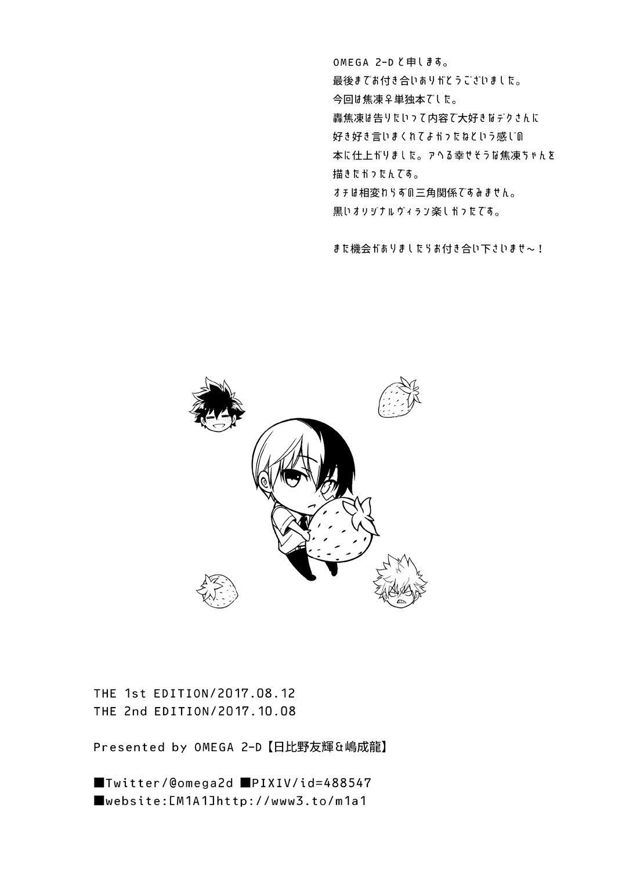 Koisuru Hyouketsu Girl   Girl Frozen in Love 24