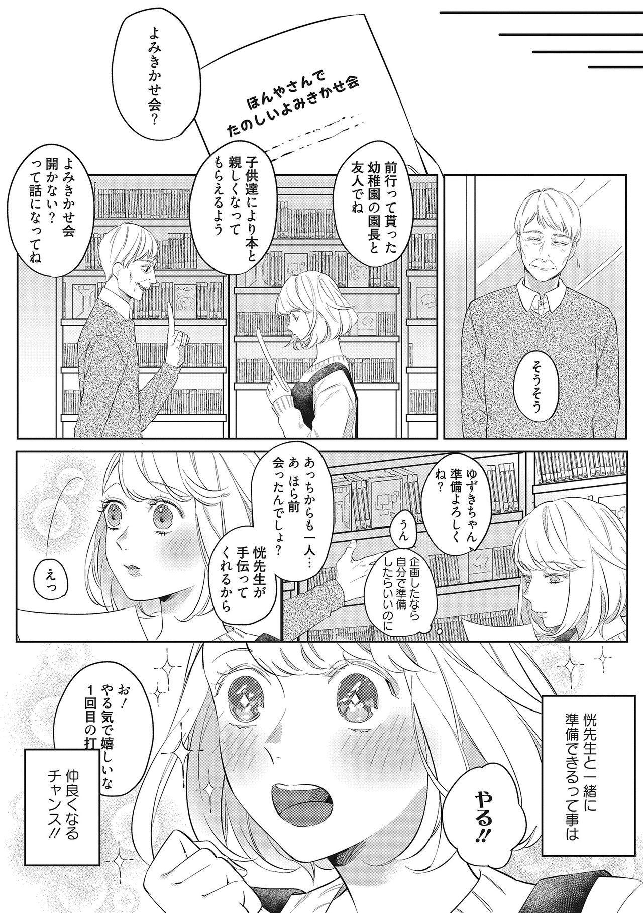 きみと勘違いロマンス 10