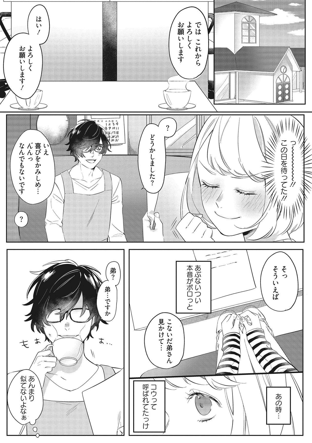 きみと勘違いロマンス 11