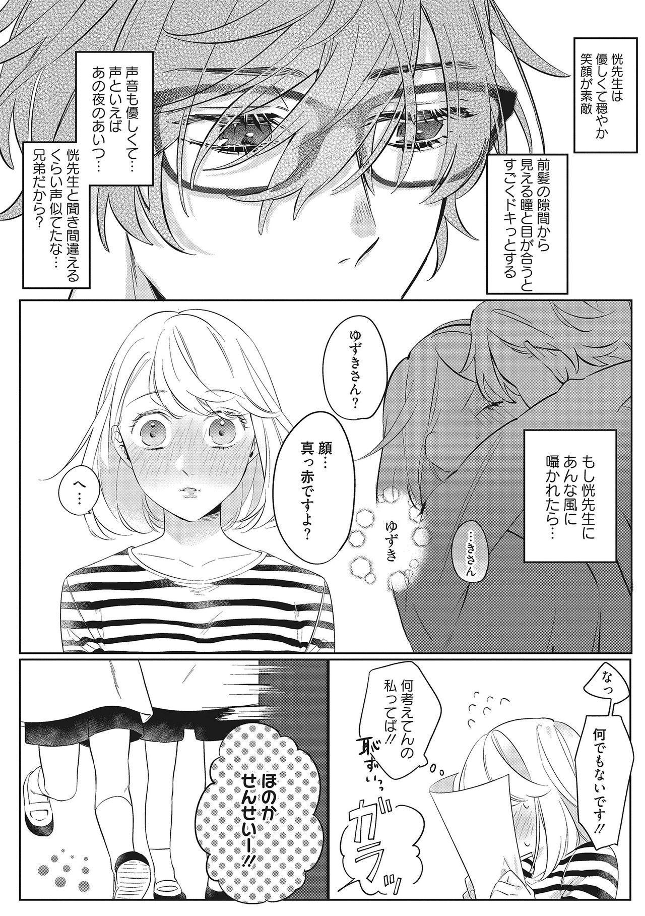 きみと勘違いロマンス 12