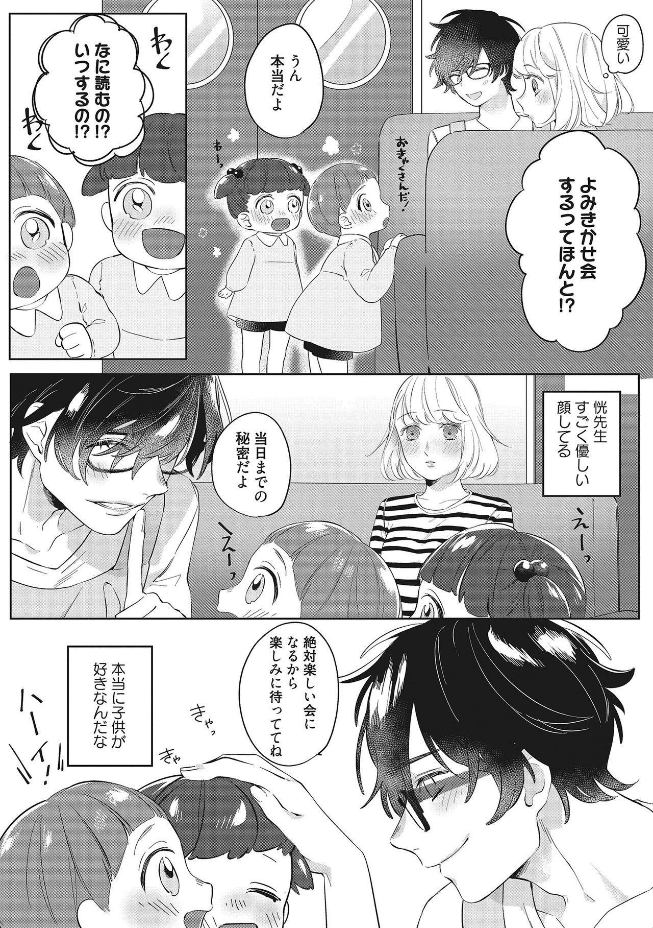 きみと勘違いロマンス 13