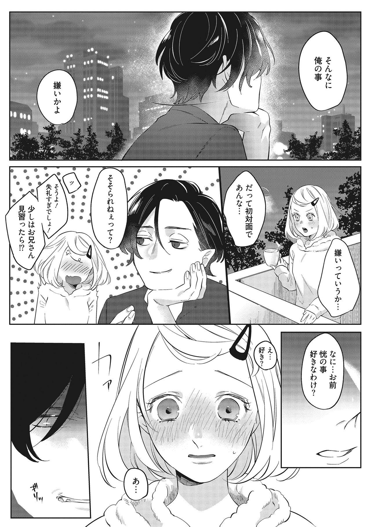 きみと勘違いロマンス 17