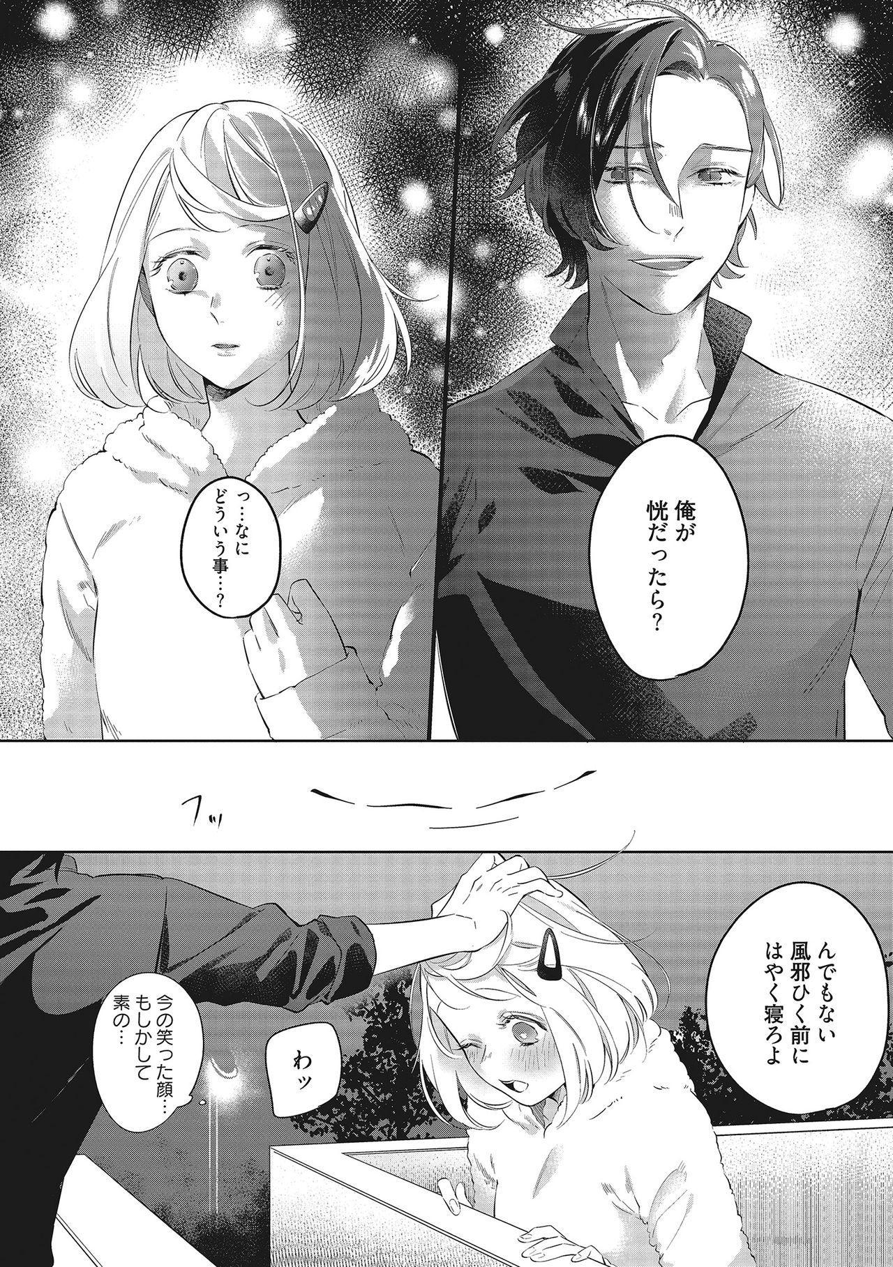 きみと勘違いロマンス 18