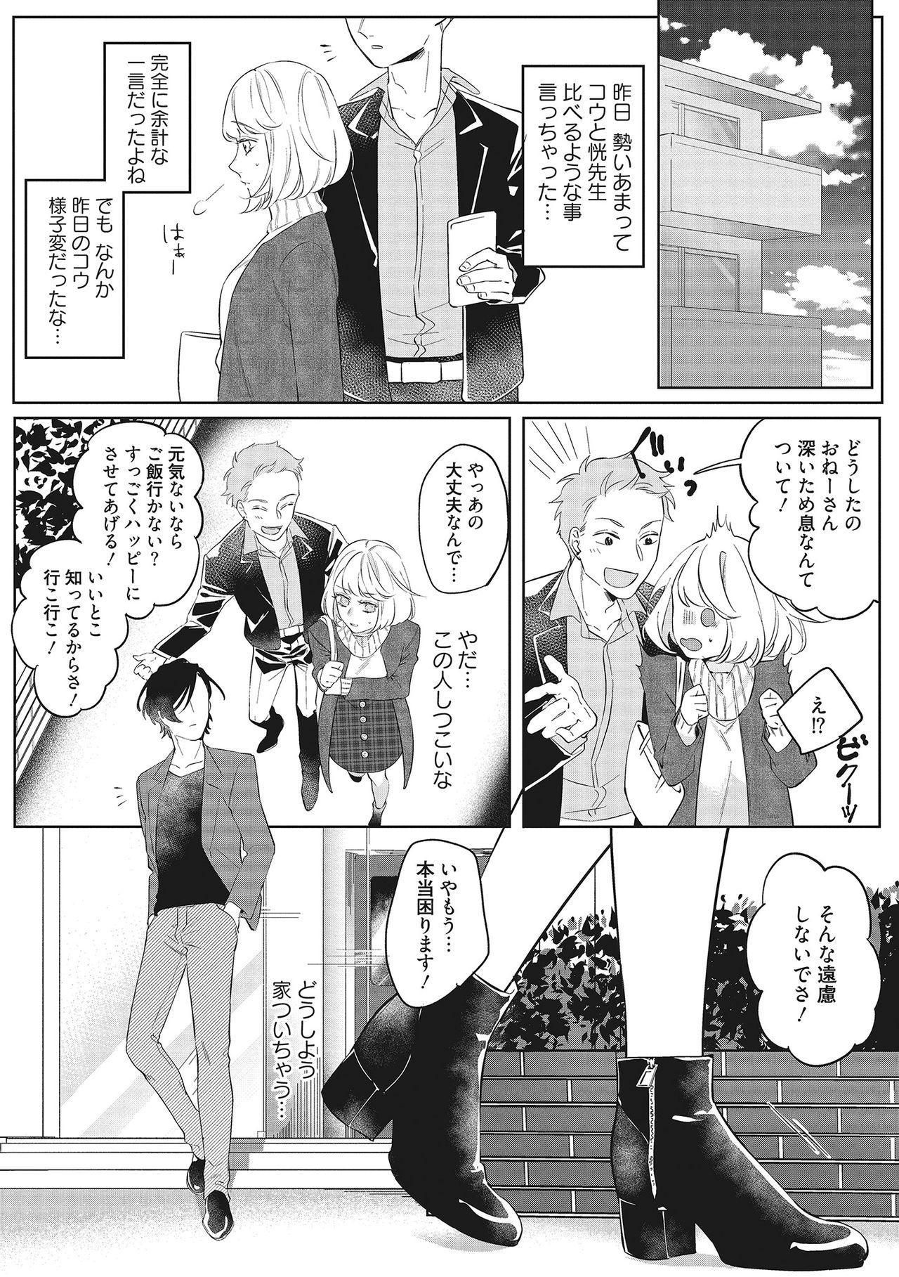 きみと勘違いロマンス 19