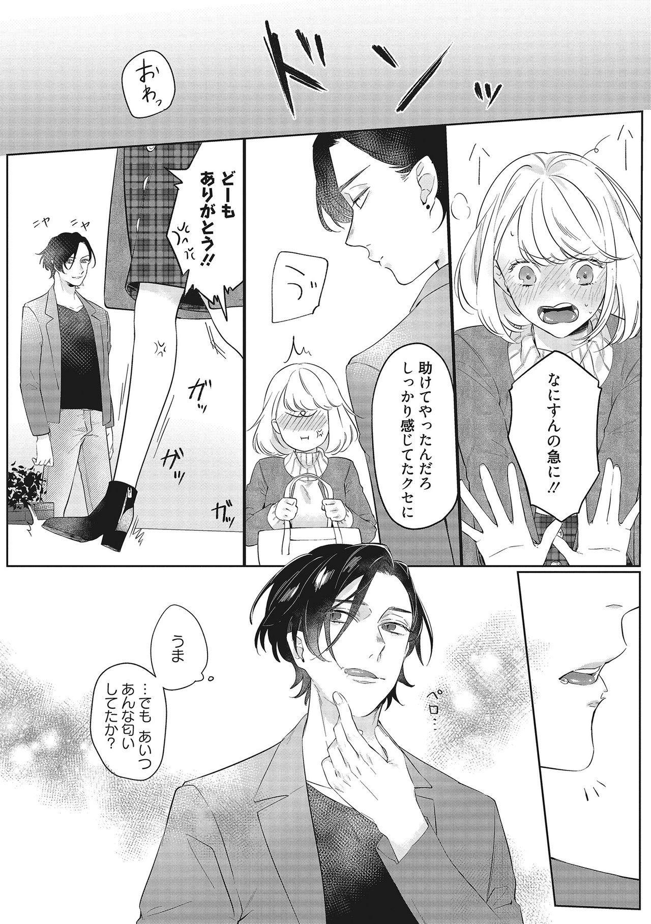 きみと勘違いロマンス 22