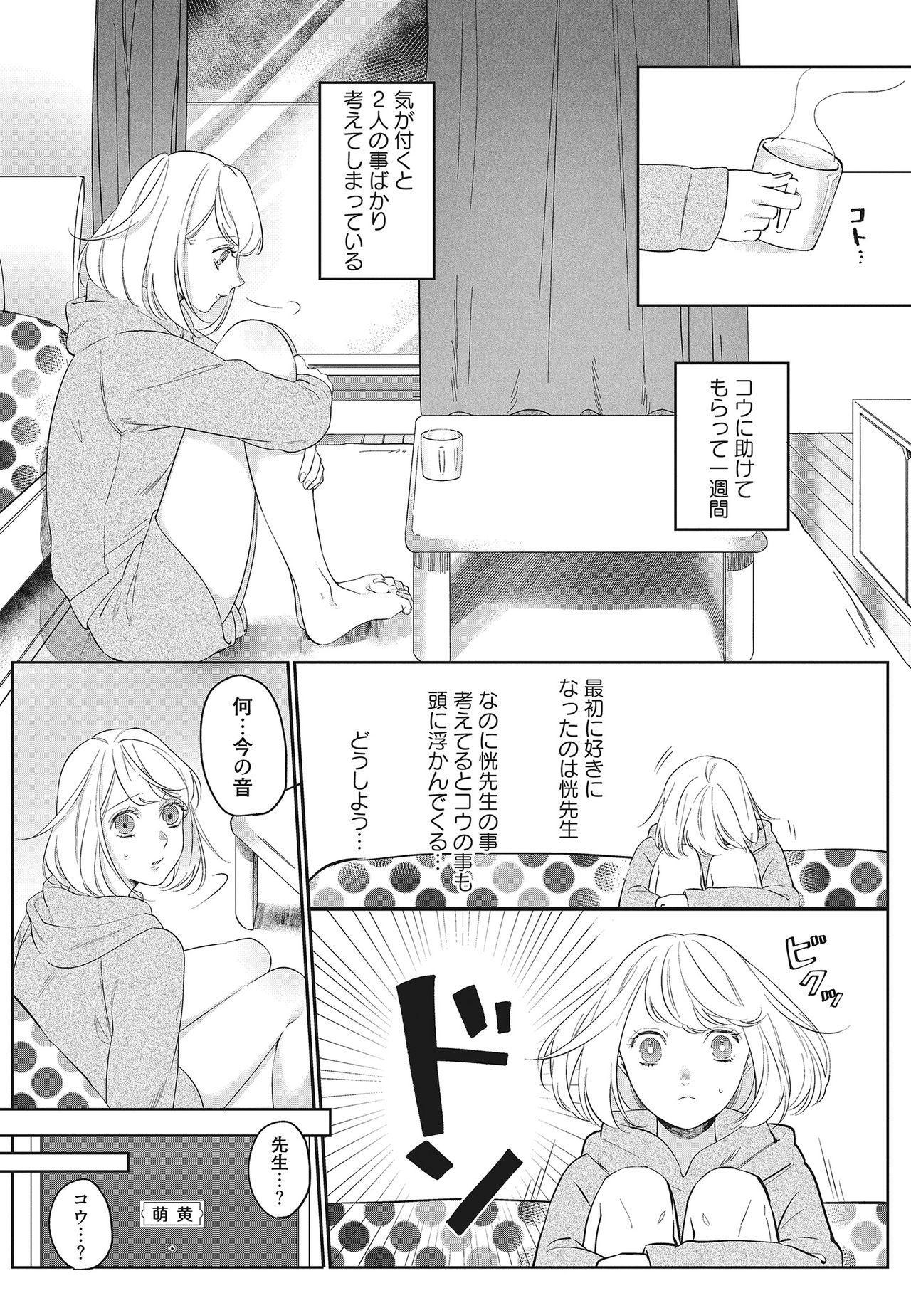 きみと勘違いロマンス 23