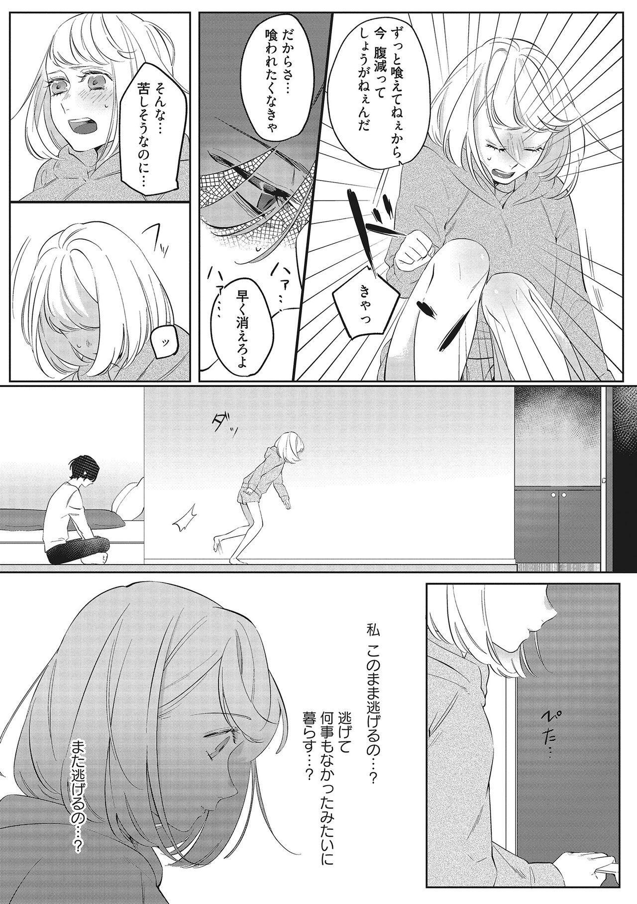 きみと勘違いロマンス 27
