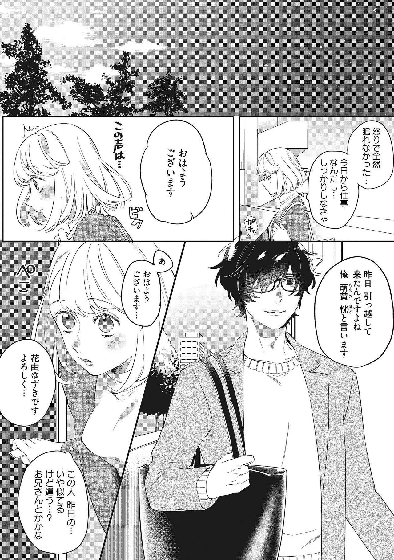 きみと勘違いロマンス 3