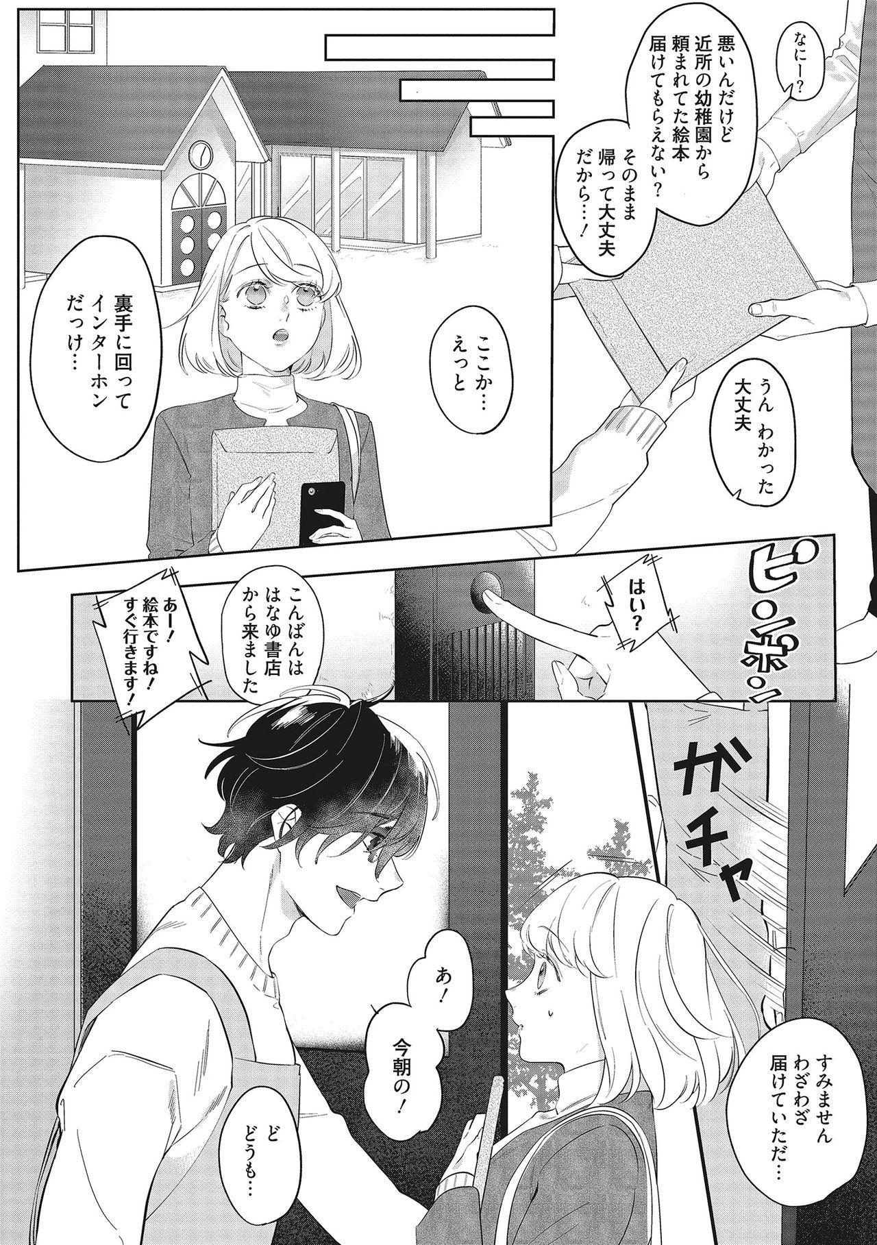 きみと勘違いロマンス 5