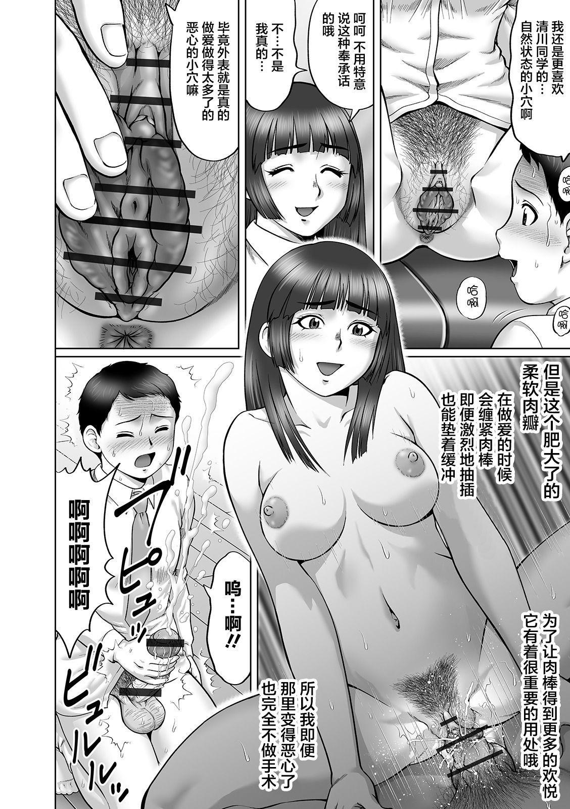 Sonna Tomodachi 9