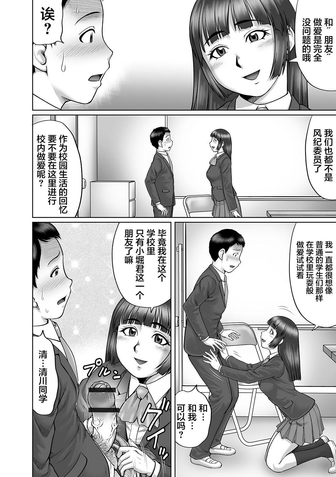 Sonna Tomodachi 13