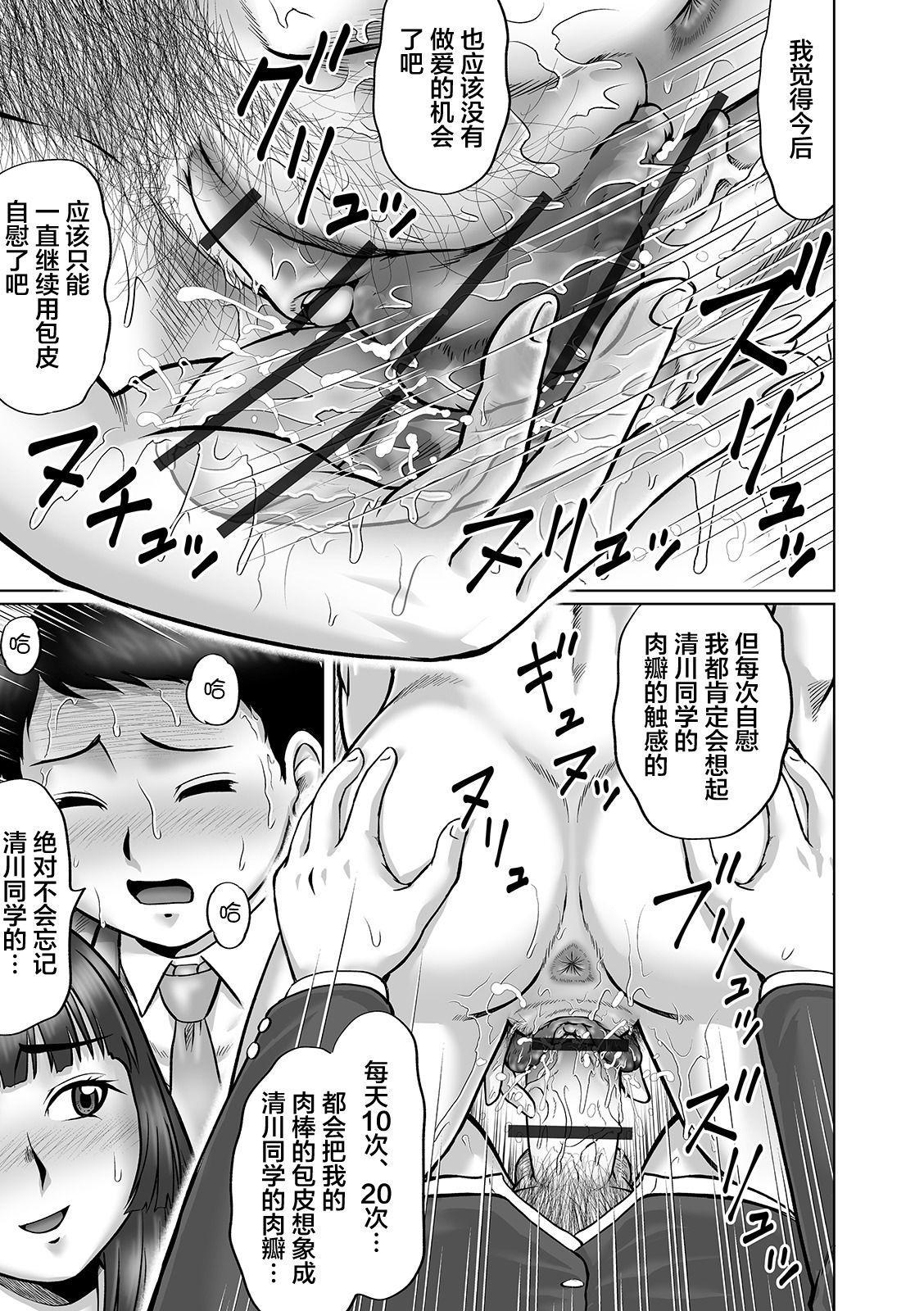 Sonna Tomodachi 22