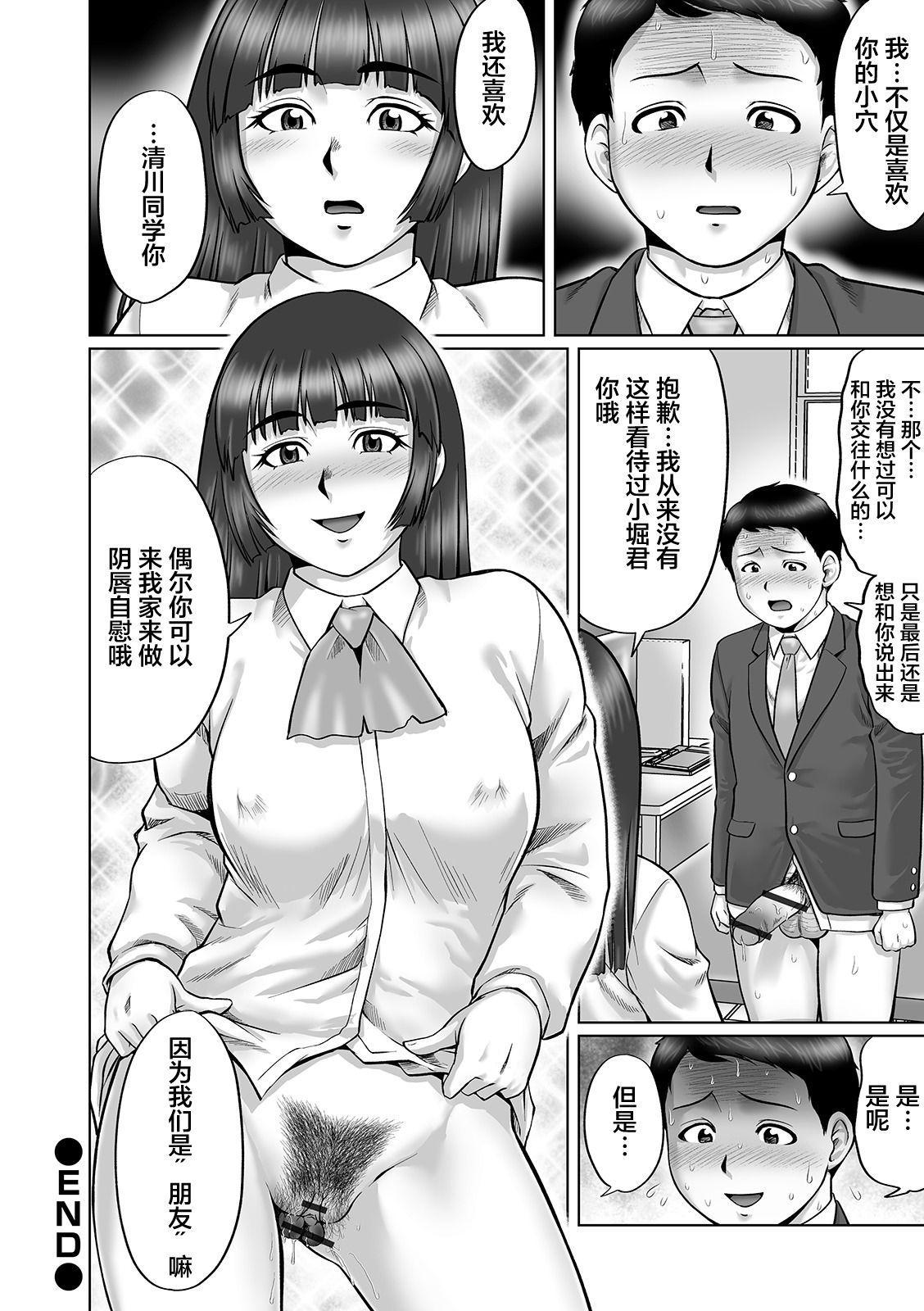 Sonna Tomodachi 25