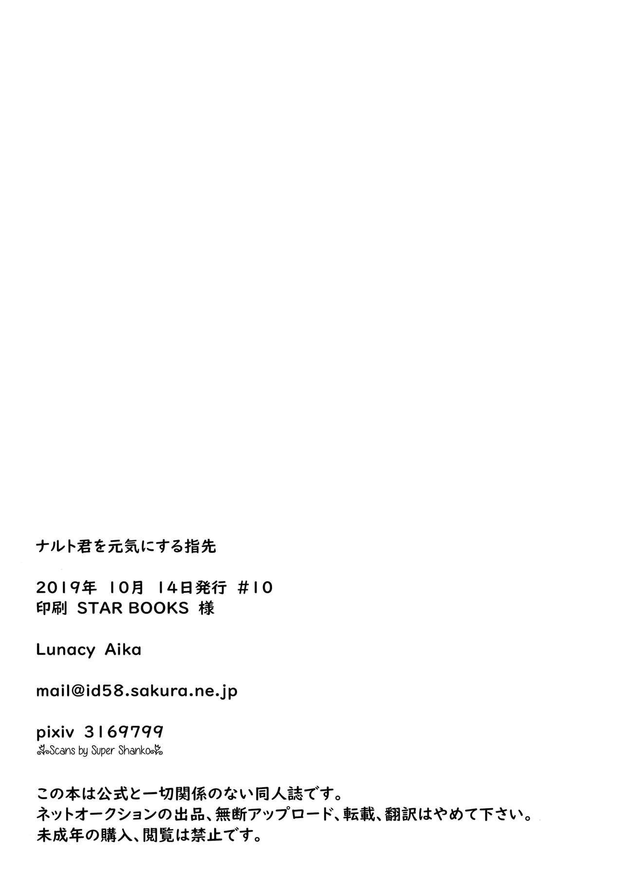 (Zennin Shuuketsu 12) [LUNACY (Aika)] Naruto-kun o Genki ni Suru Yubisaki | I used my fingertips to revitalize Naruto-kun (Naruto) [English] 22
