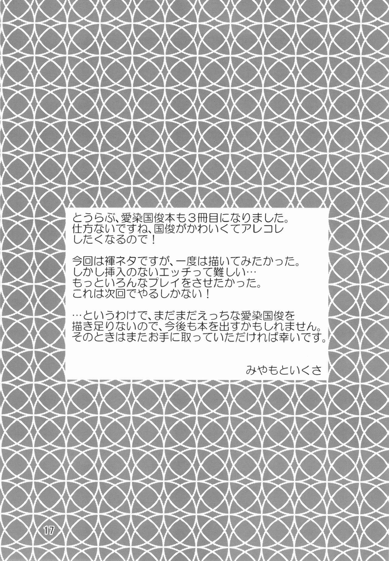 (Shota Scratch 27) [Side:M (Miyamoto Ikusa)] Atsu~ku Aishite (Touken Ranbu) 【初见汉化】[Chinese] [Shotachan] 15
