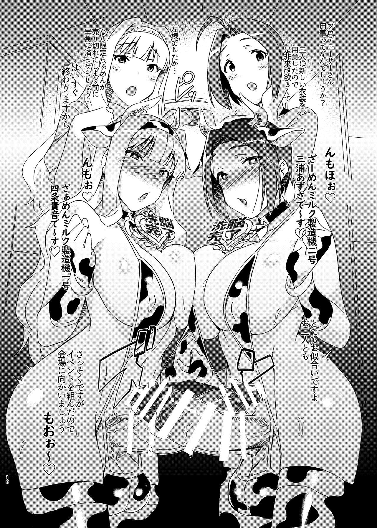 Idol Futanari Switch 8