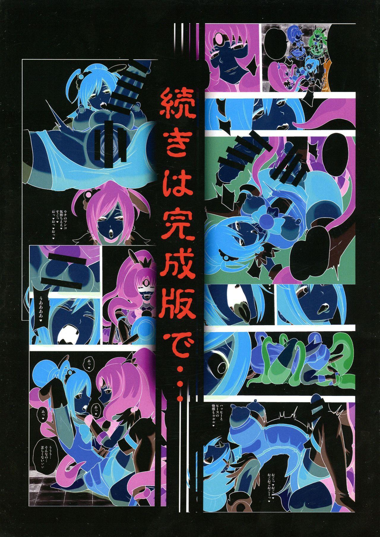 [Akuochisukii Kyoushitsu (Akuochisukii Sensei)] Smile Parasite ~ Ubawareta Egao ~ Junbigou (Smile Precure) 18