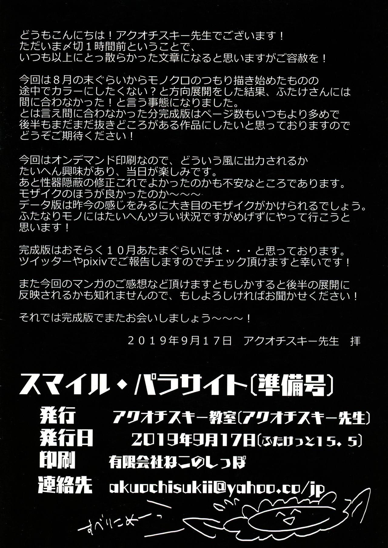 [Akuochisukii Kyoushitsu (Akuochisukii Sensei)] Smile Parasite ~ Ubawareta Egao ~ Junbigou (Smile Precure) 19