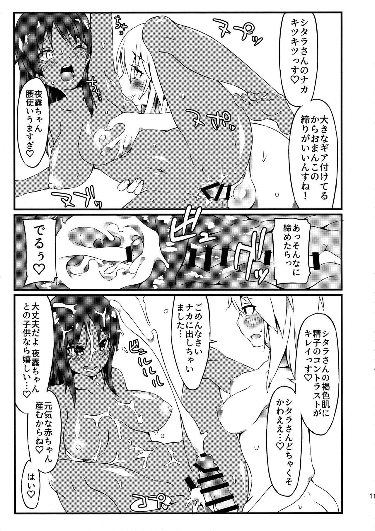 Yotsuyu no Zousan 10