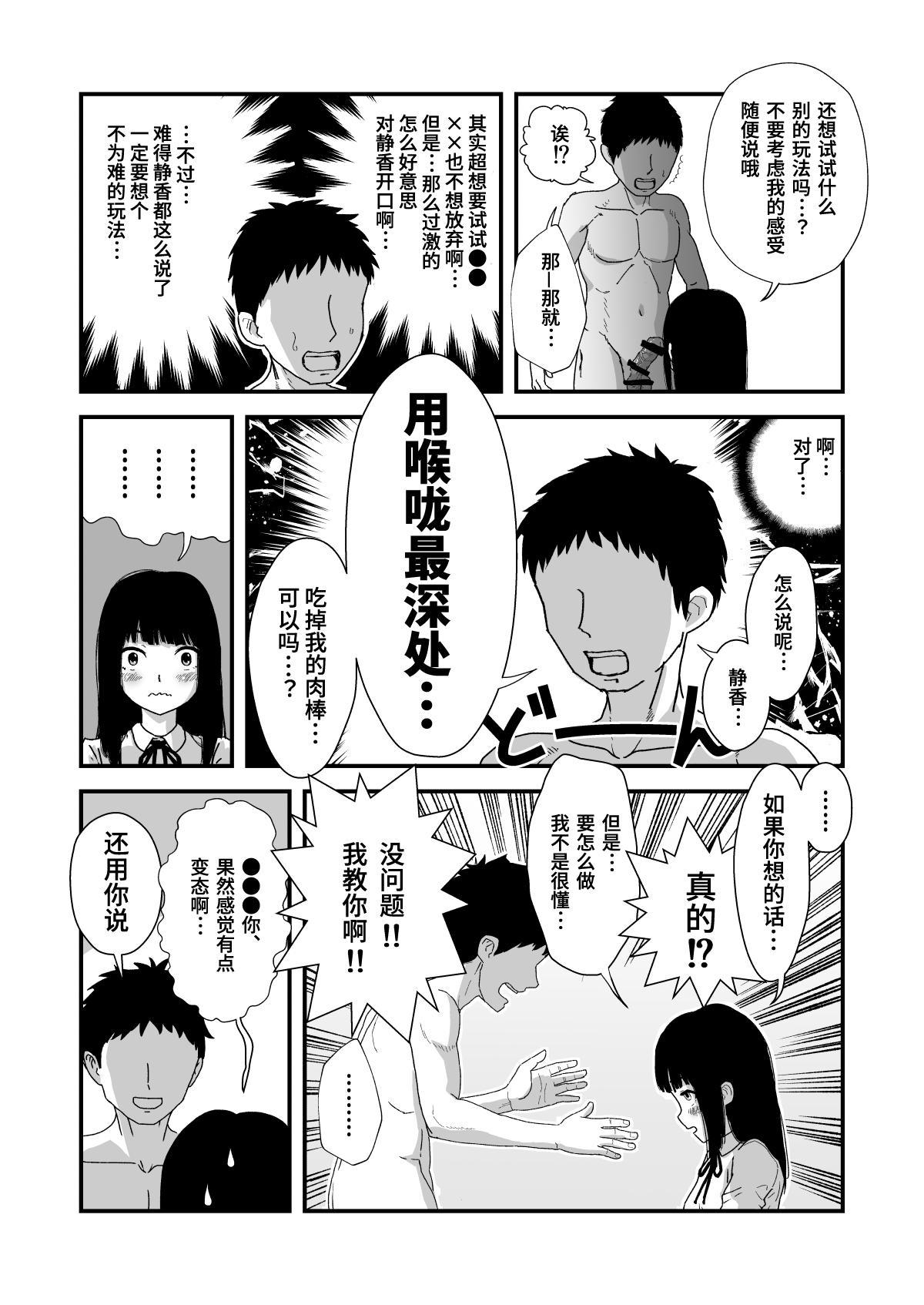 Okuchi Sex 2