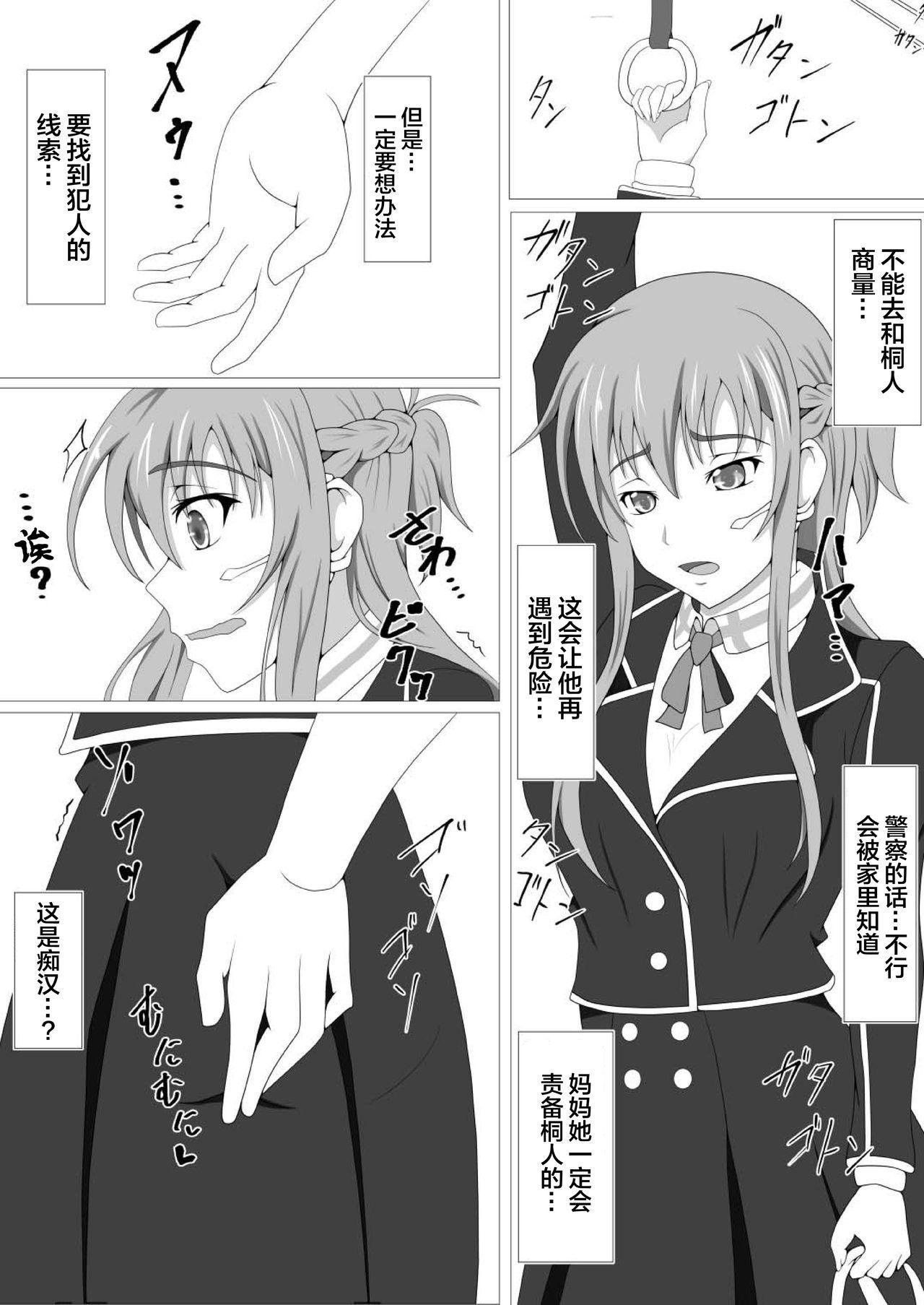 Senkou Yuugi 9