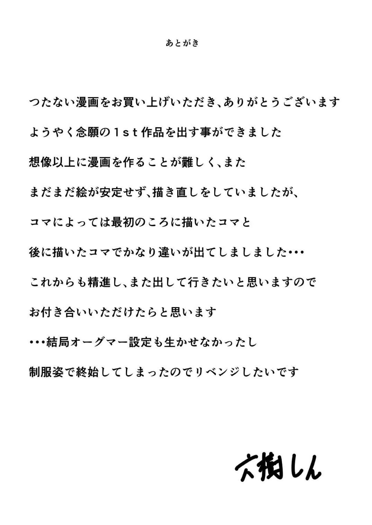 Senkou Yuugi 24