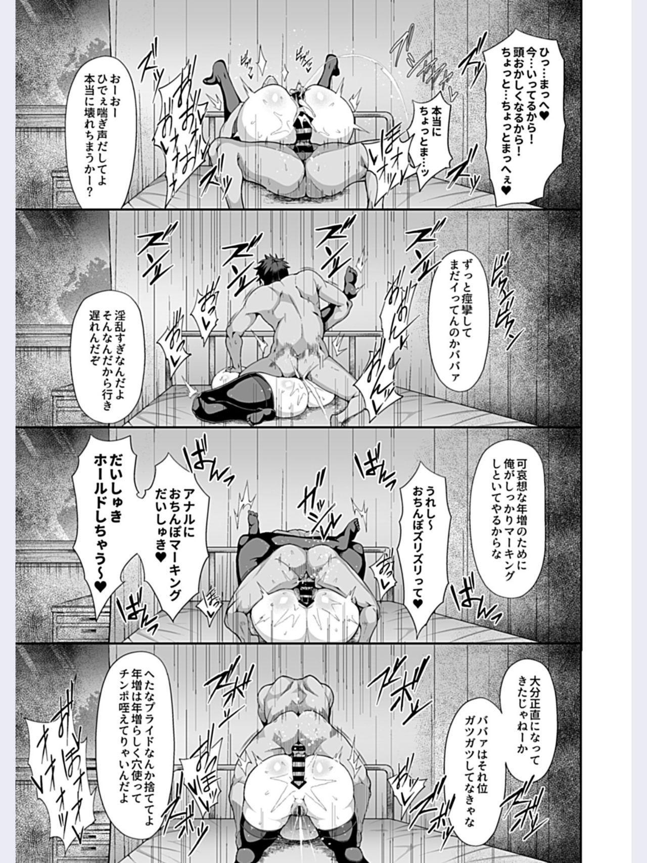 催眠性活【園部彩子発情編】 9