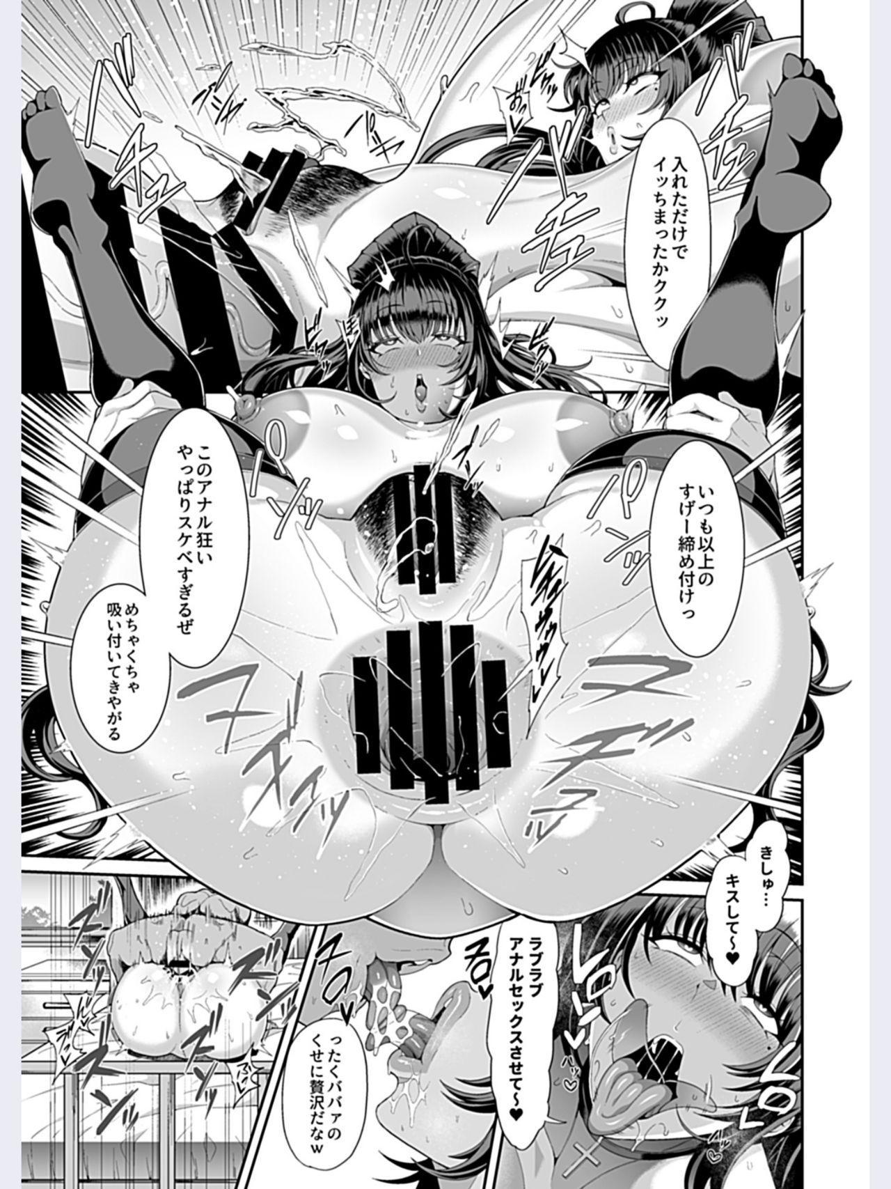 催眠性活【園部彩子発情編】 7