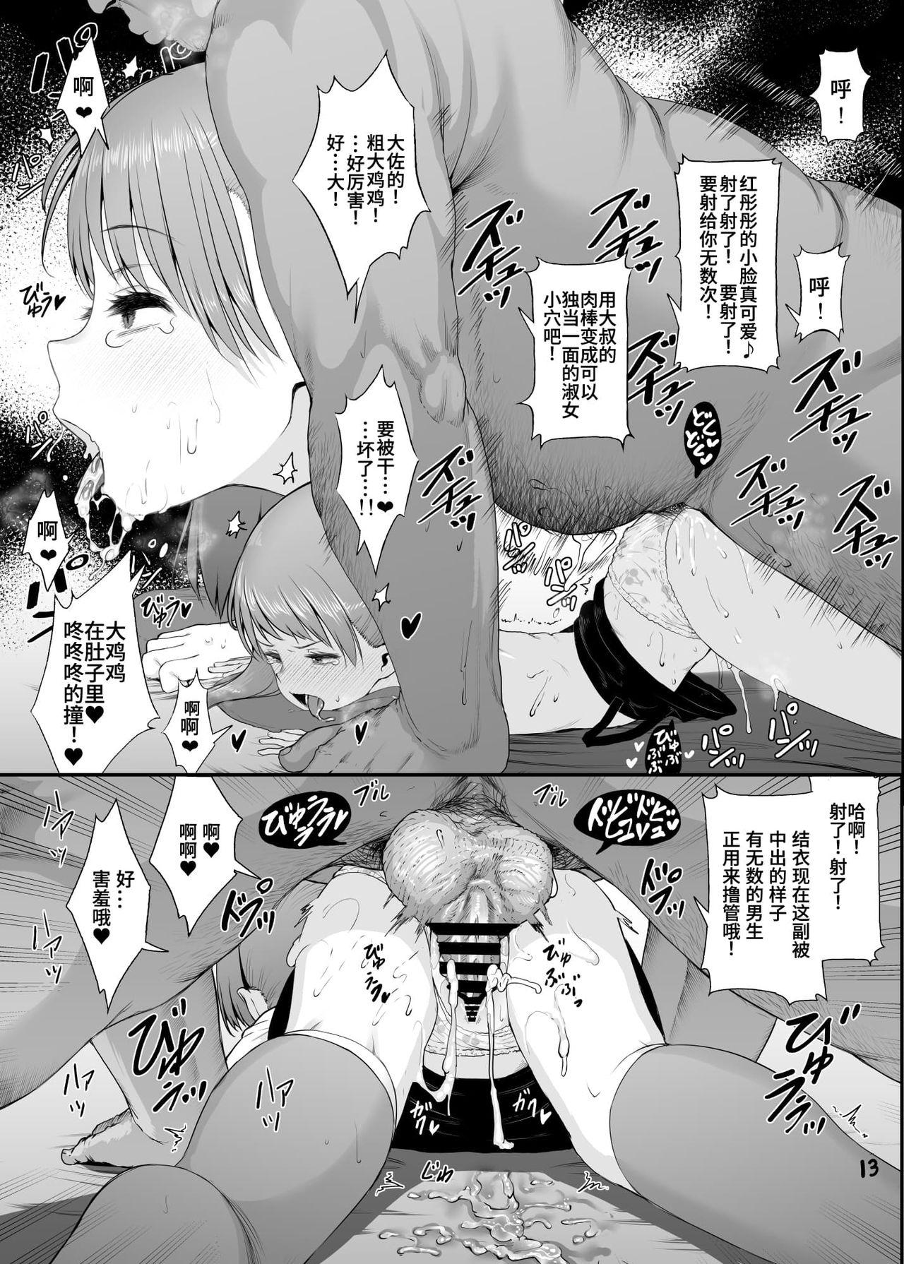 [E-lse (Yuzu Machi)] Sacchan Yui-chan Kotoha-chan to Okashi de Nakayoku Naru Hon (Mitsuboshi Colors) [Chinese] [Digital] 11