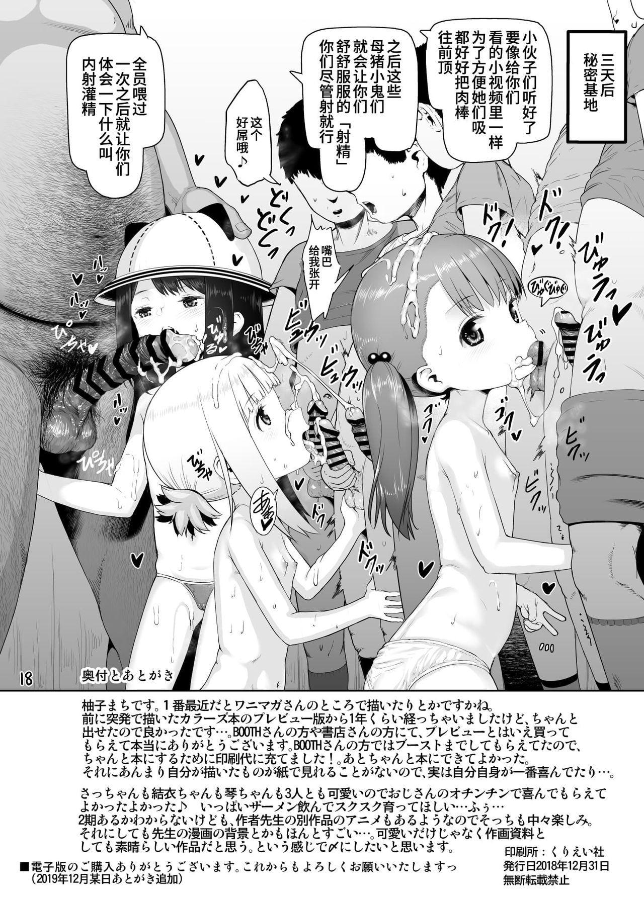 [E-lse (Yuzu Machi)] Sacchan Yui-chan Kotoha-chan to Okashi de Nakayoku Naru Hon (Mitsuboshi Colors) [Chinese] [Digital] 16