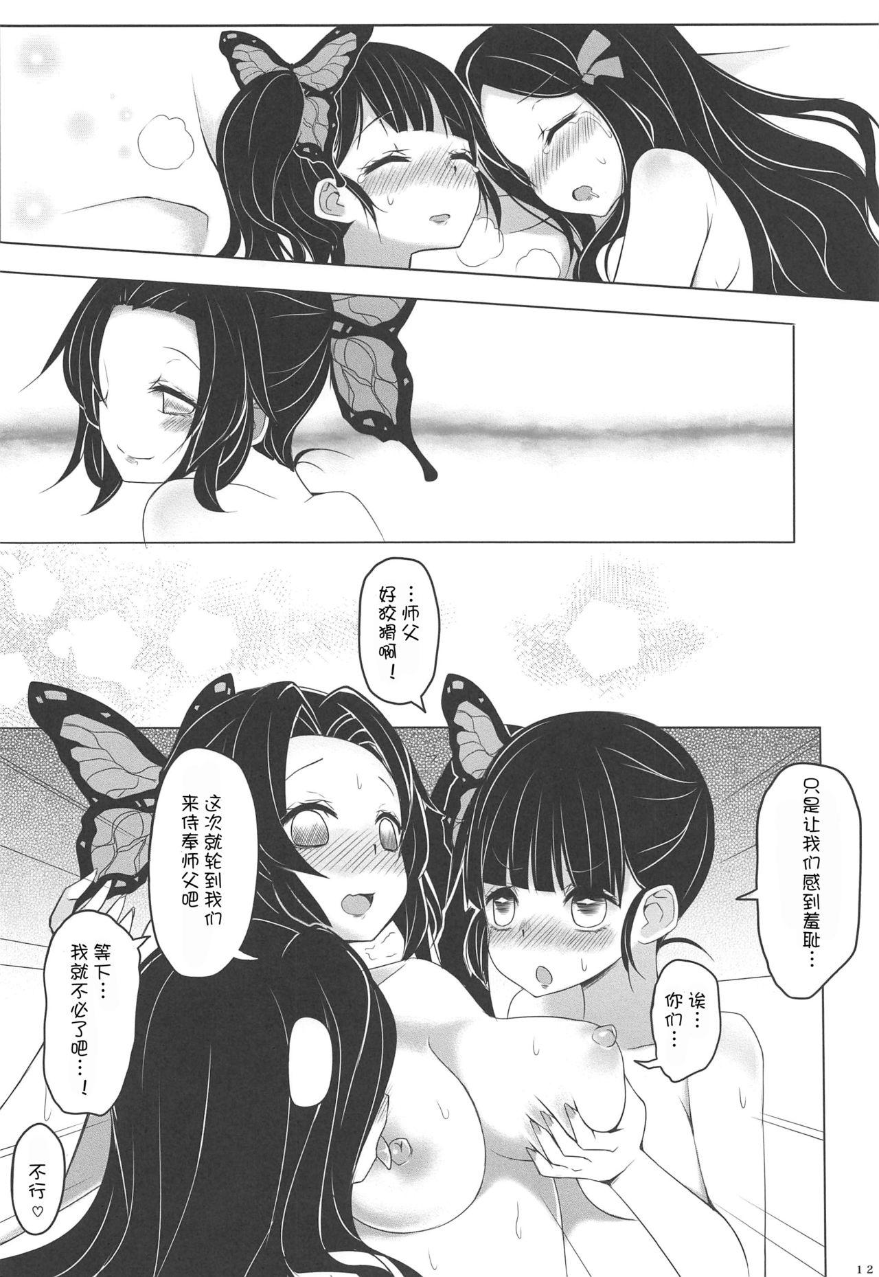 Saikin, Imouto no Yousu ga Chotto Okashiin daga. 13