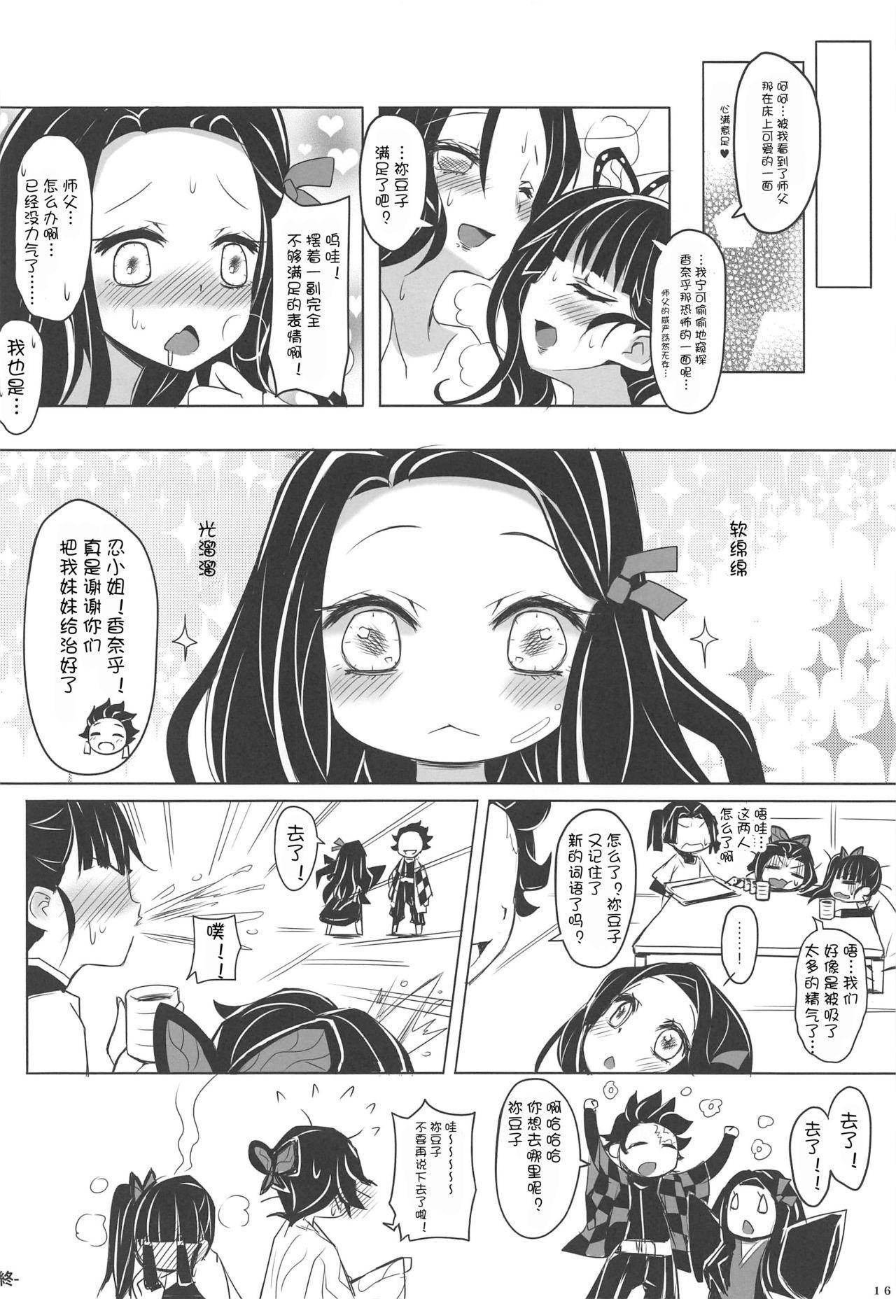 Saikin, Imouto no Yousu ga Chotto Okashiin daga. 17