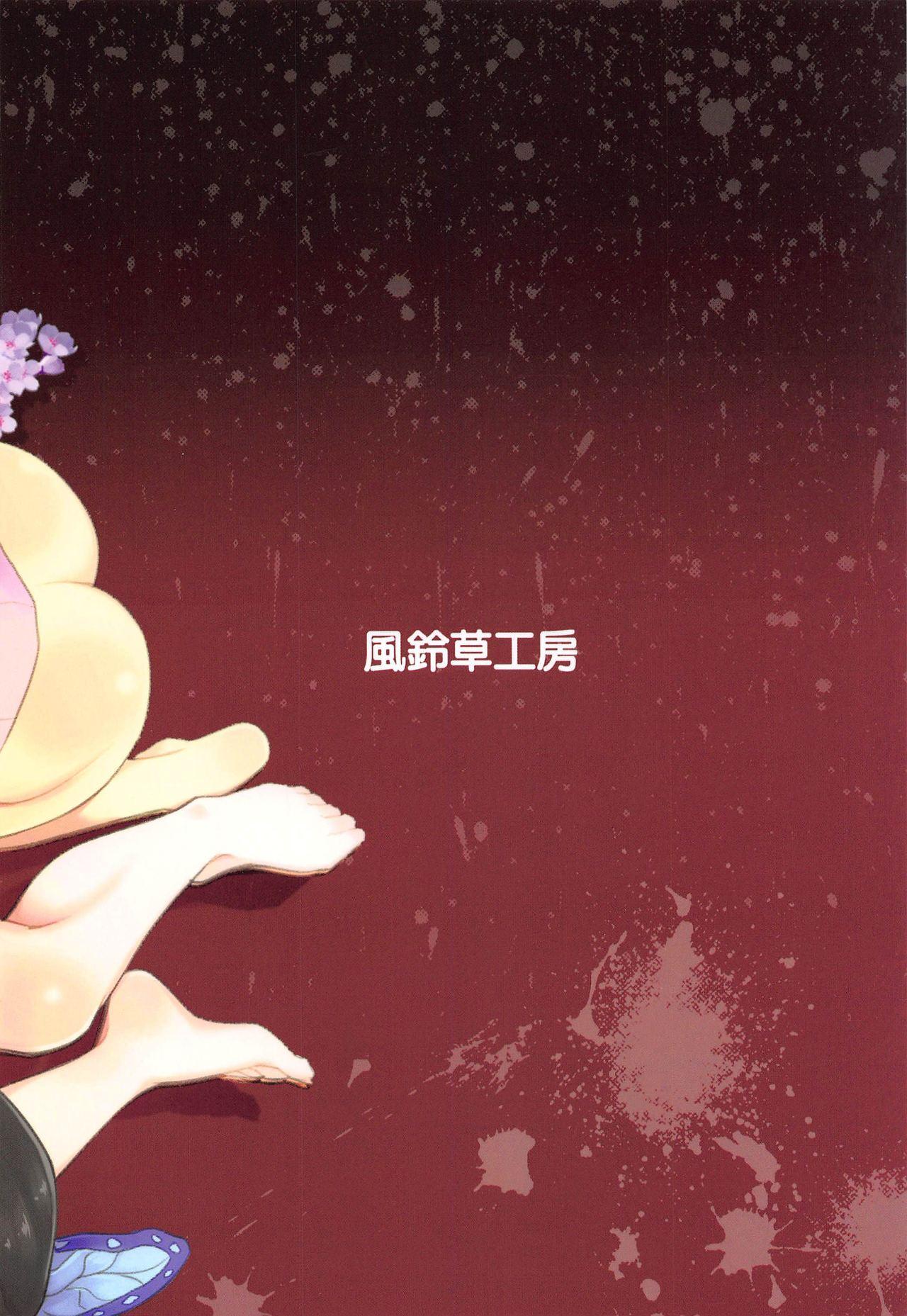 Saikin, Imouto no Yousu ga Chotto Okashiin daga. 22