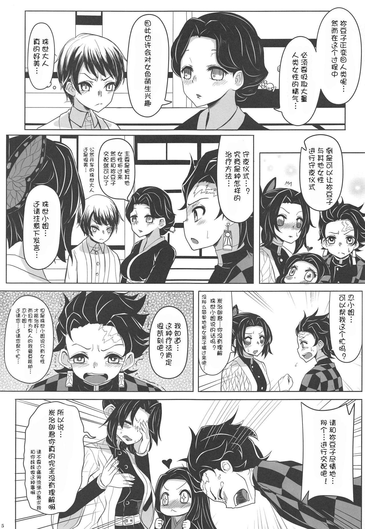 Saikin, Imouto no Yousu ga Chotto Okashiin daga. 6